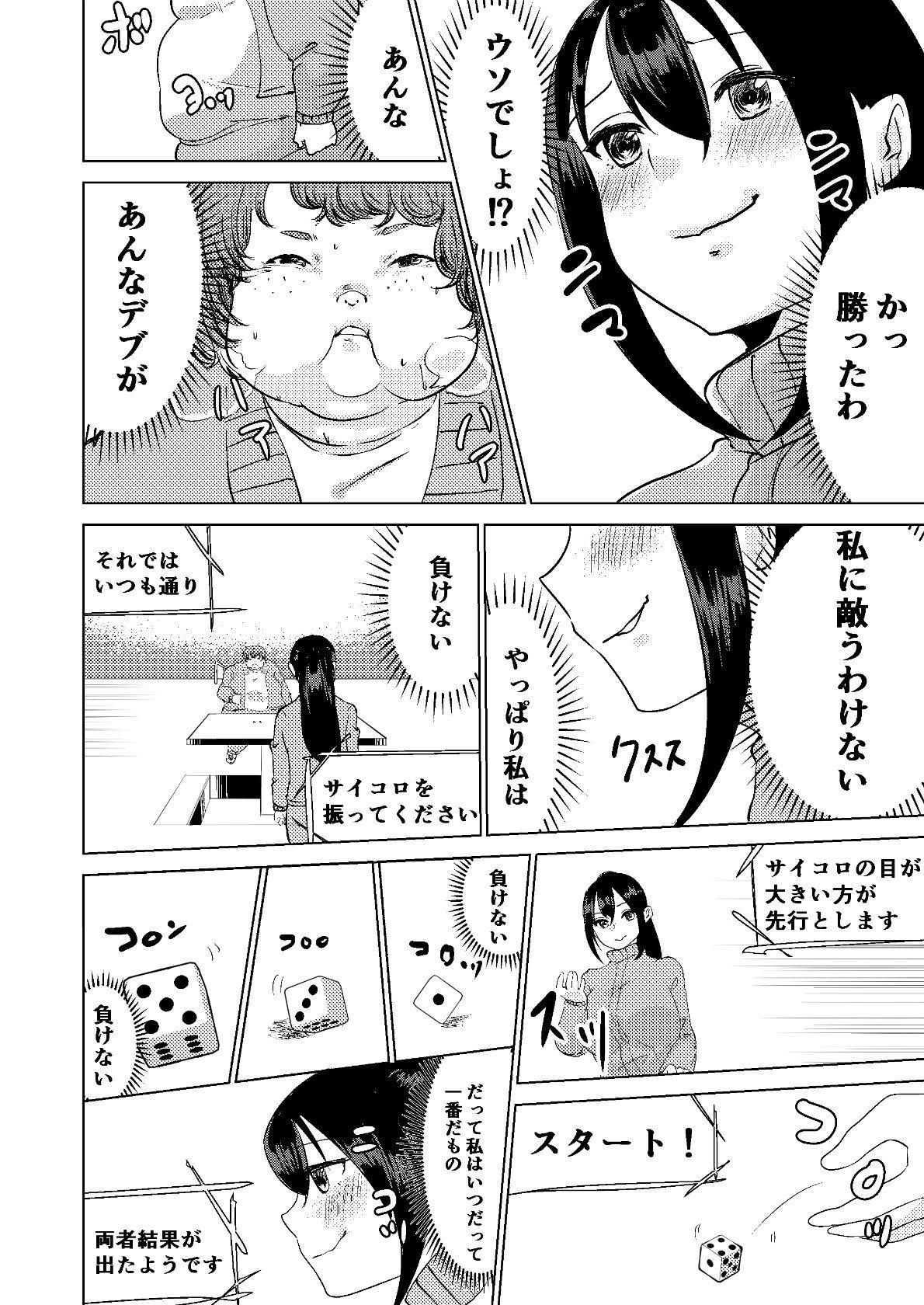 Kyou kara Watashi wa Anata ni Naru. 7