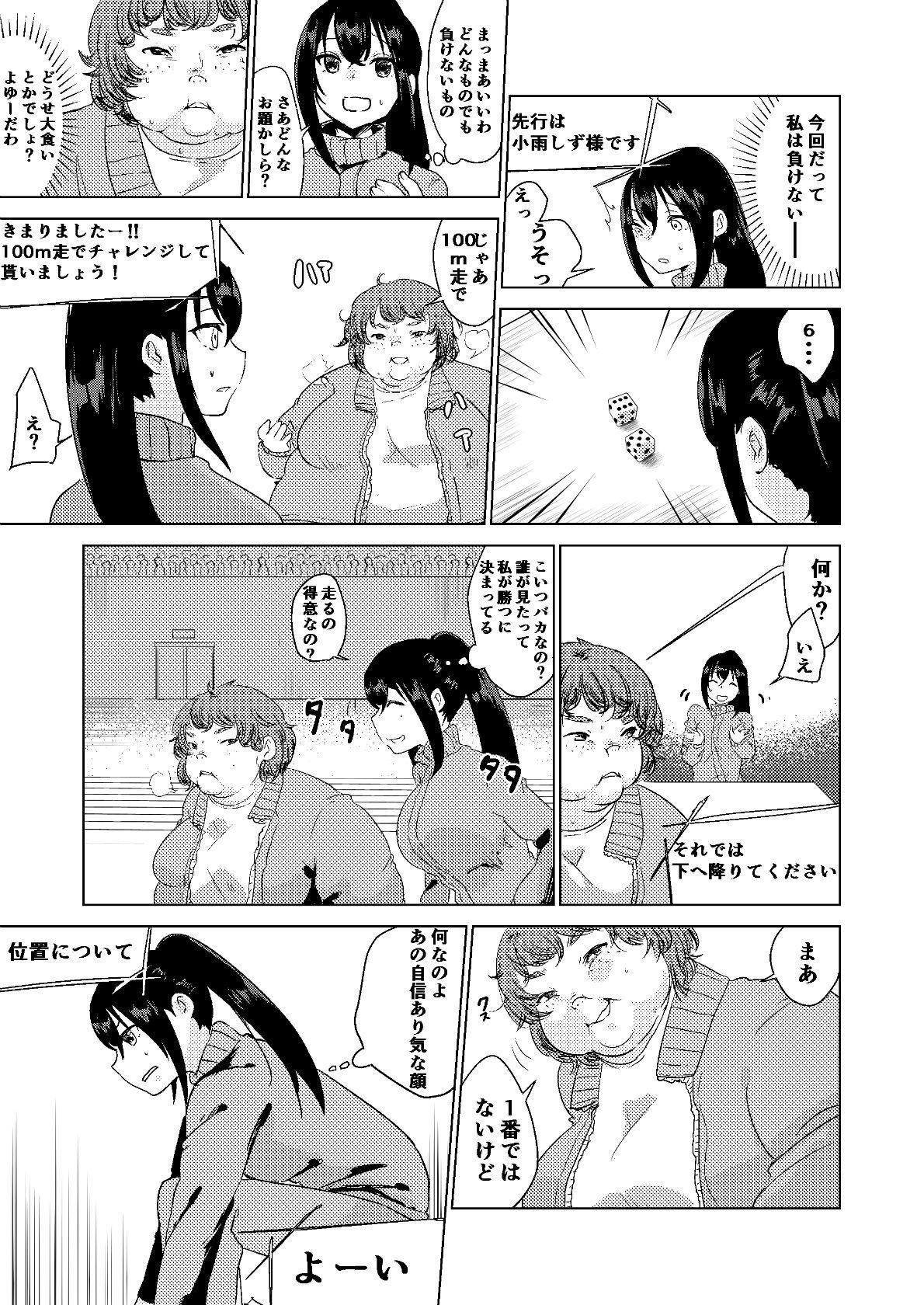 Kyou kara Watashi wa Anata ni Naru. 8