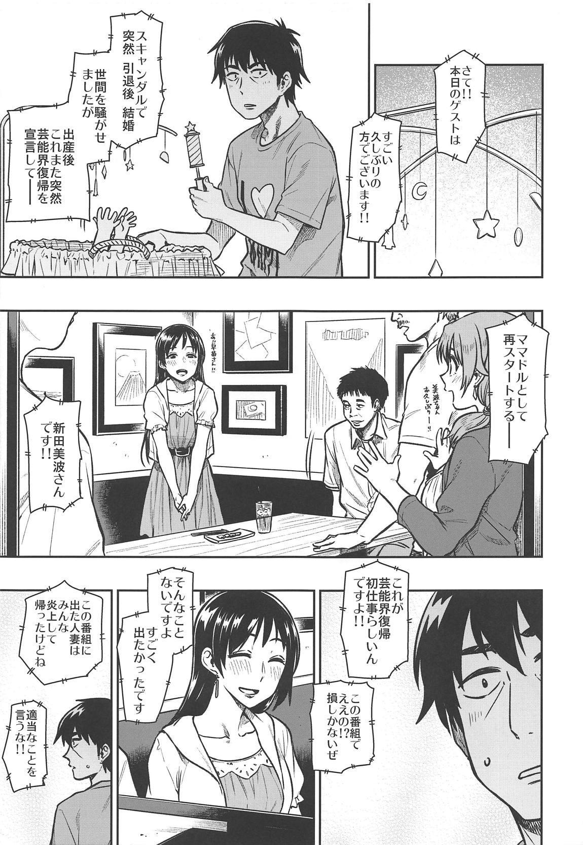 Nitta-san 25