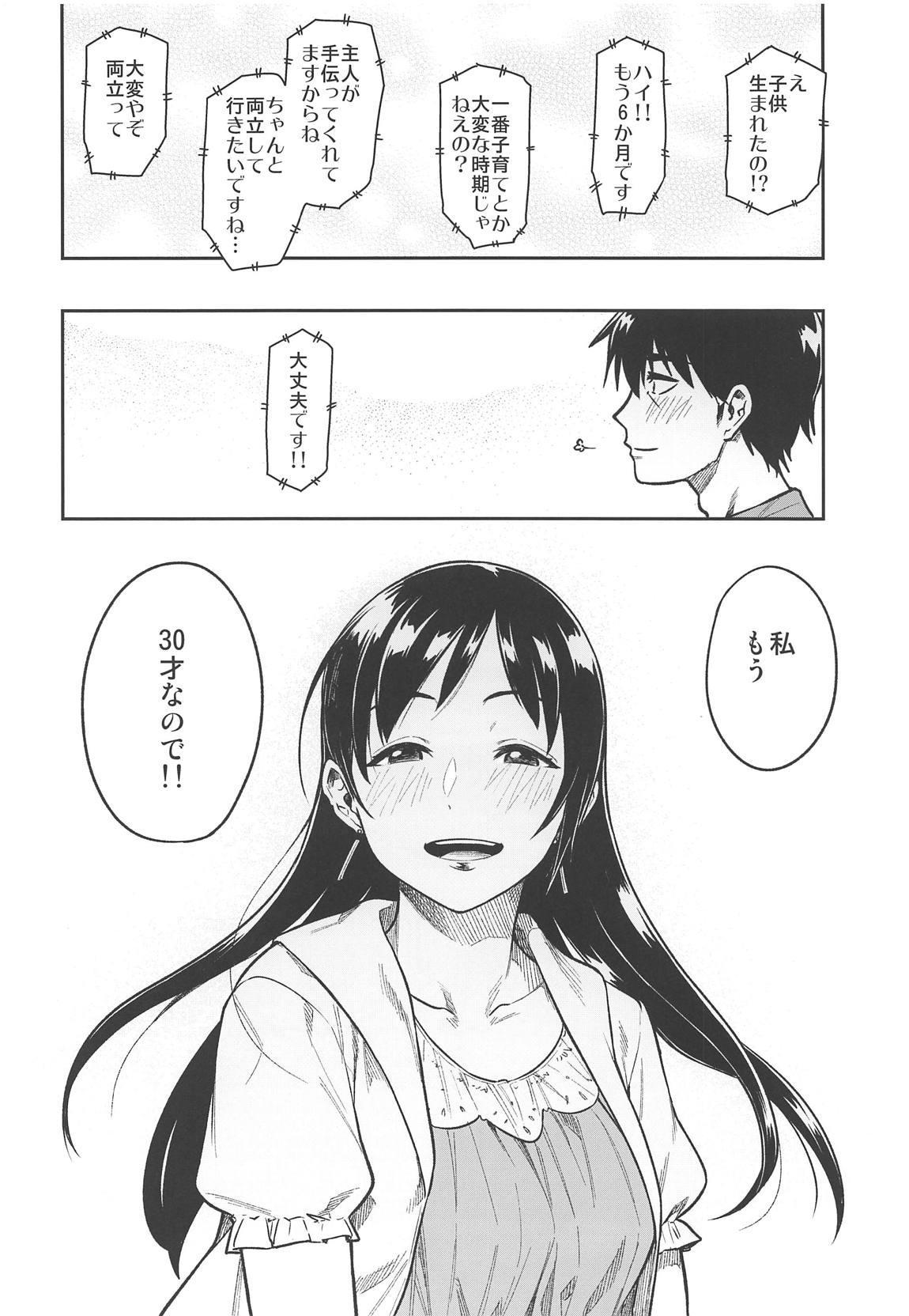 Nitta-san 26