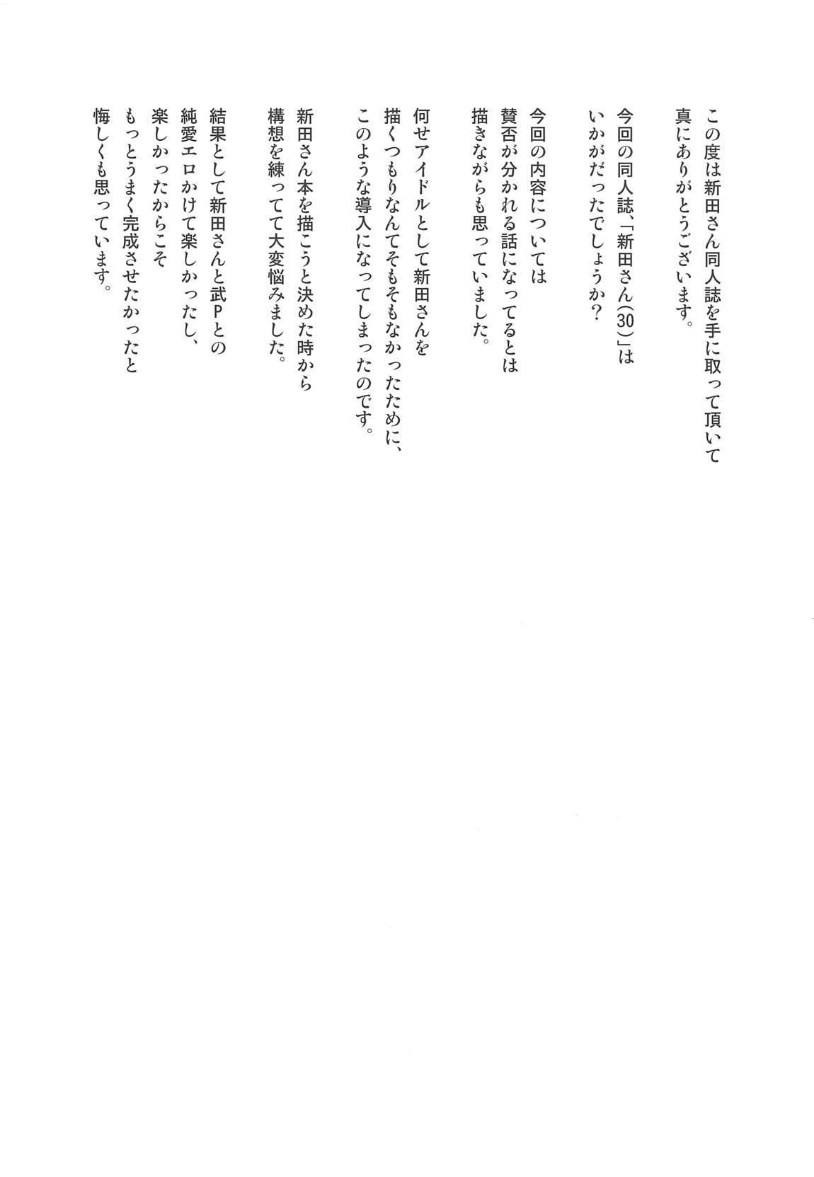 Nitta-san 28