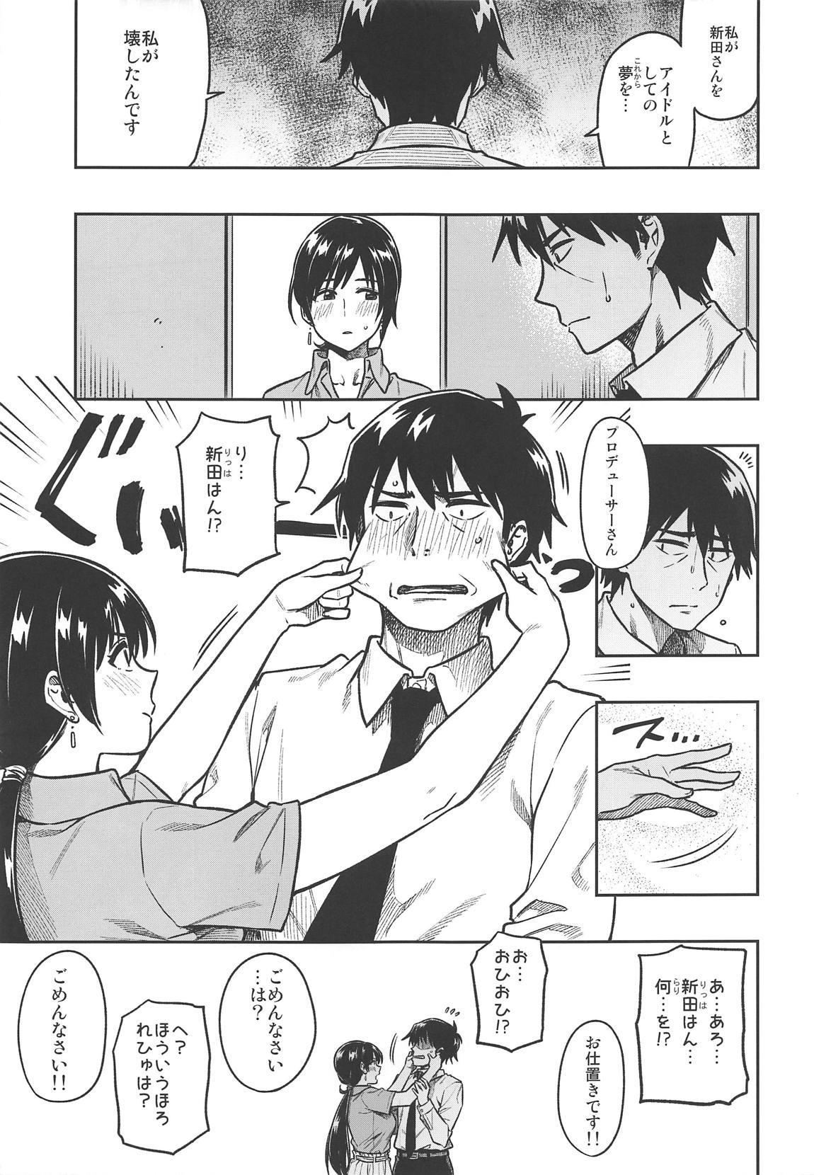 Nitta-san 5