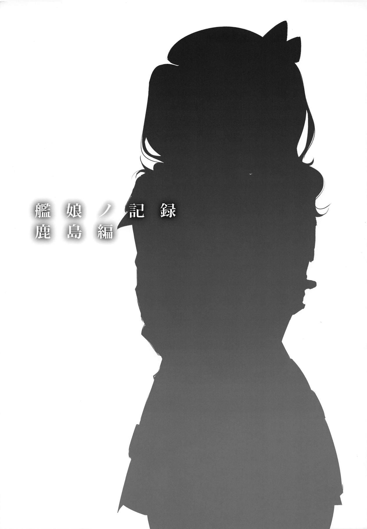 Kanmusu no Kiroku Kashima Hen 1