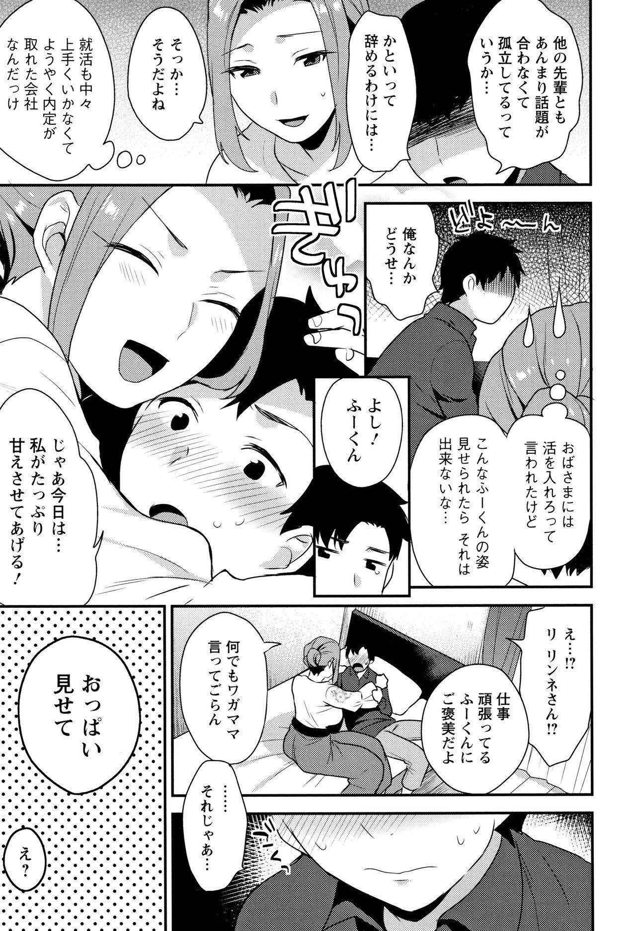Nureta Manazashi 9