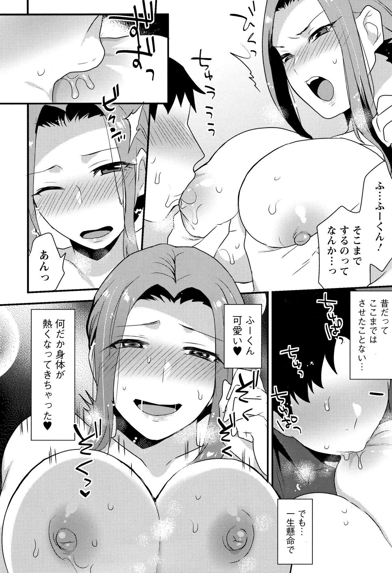 Nureta Manazashi 12