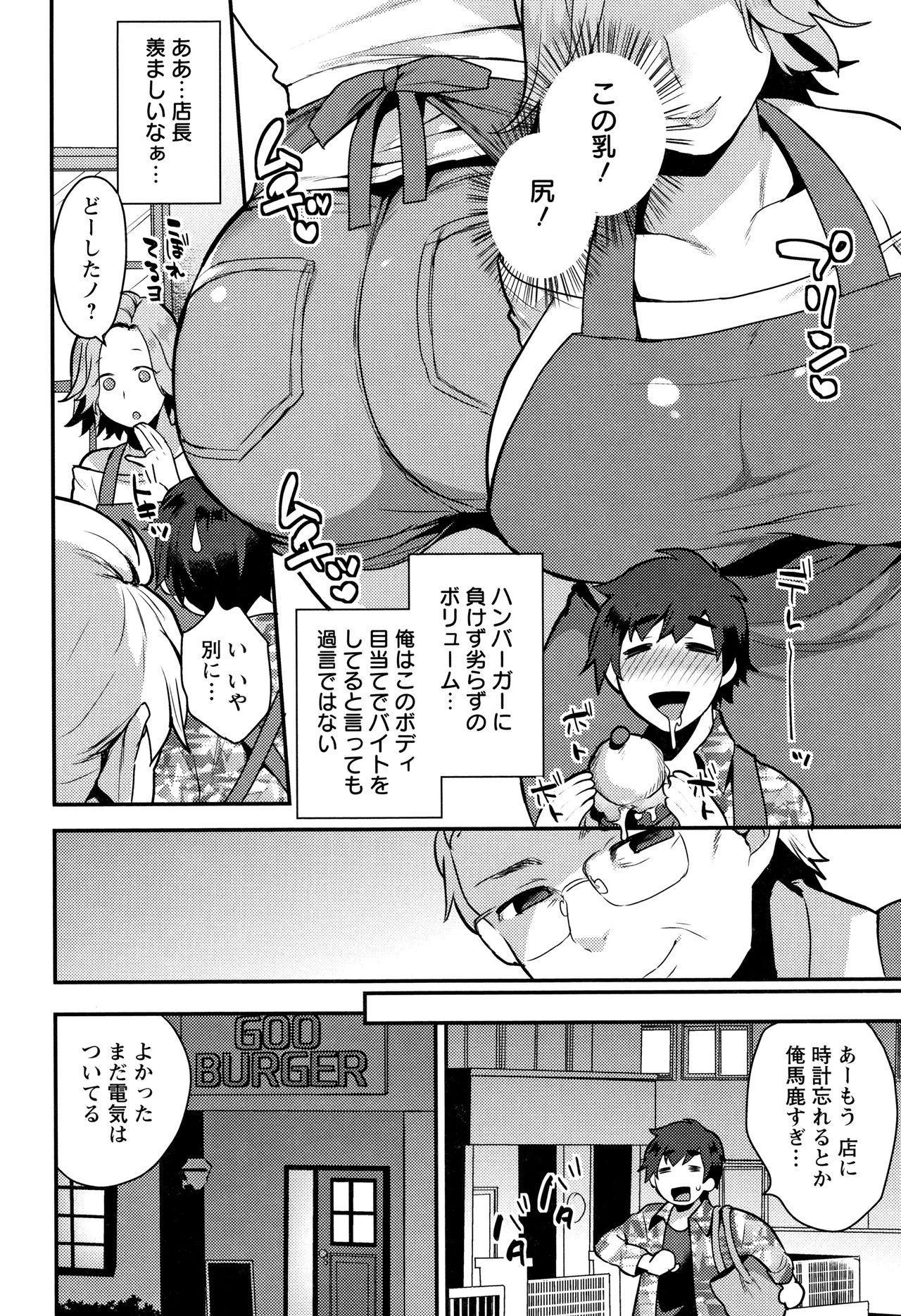 Nureta Manazashi 134