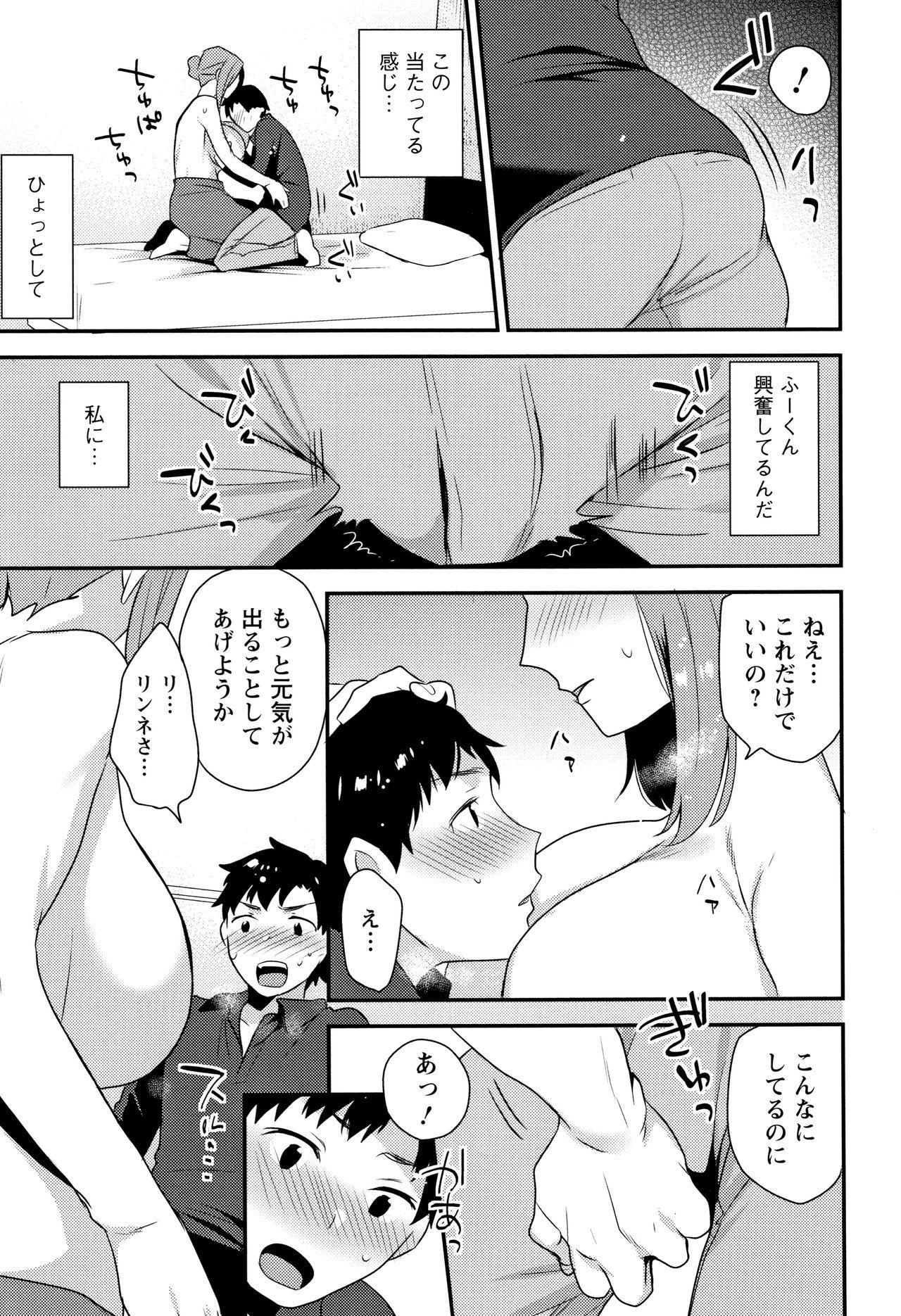 Nureta Manazashi 13