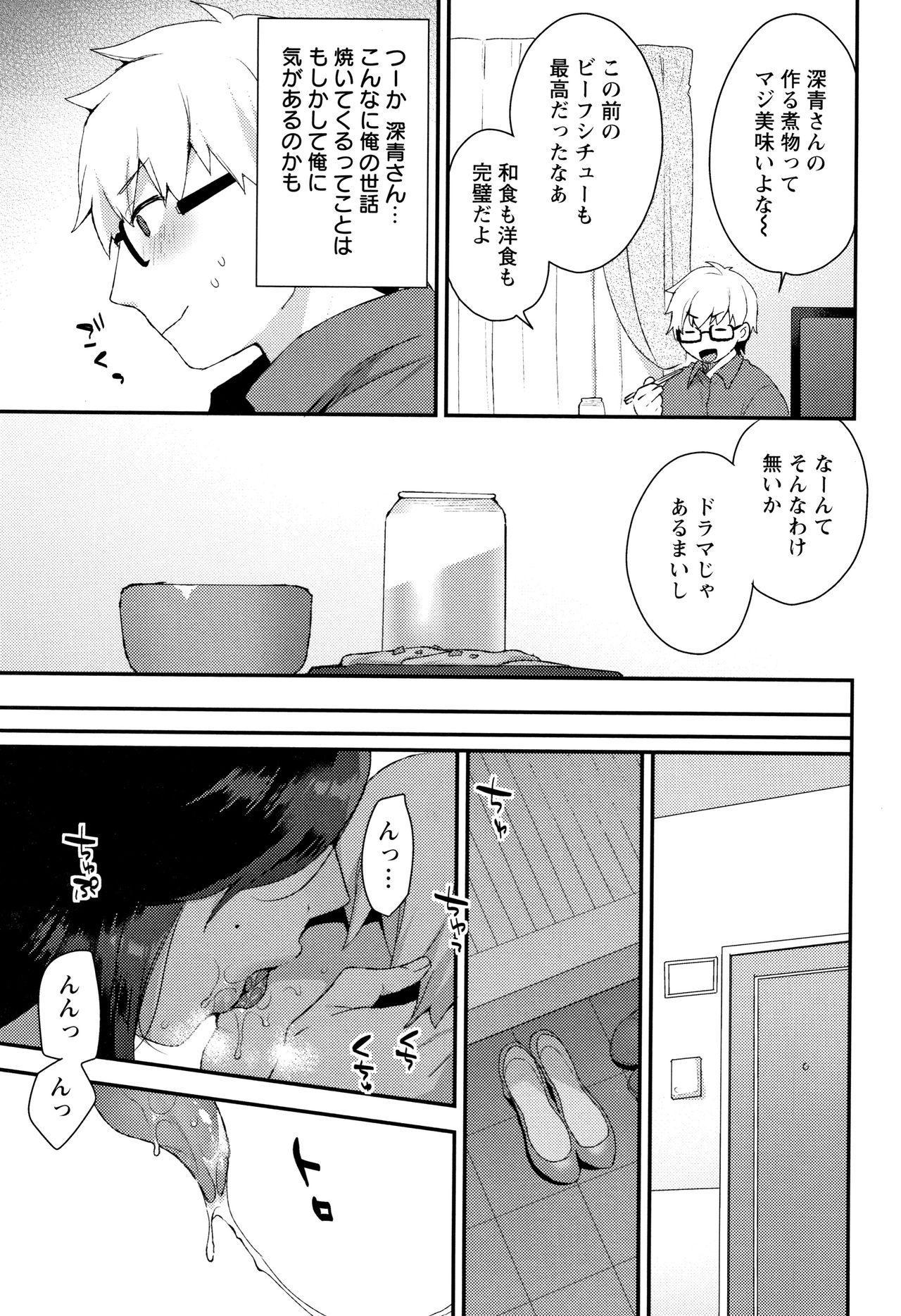 Nureta Manazashi 153