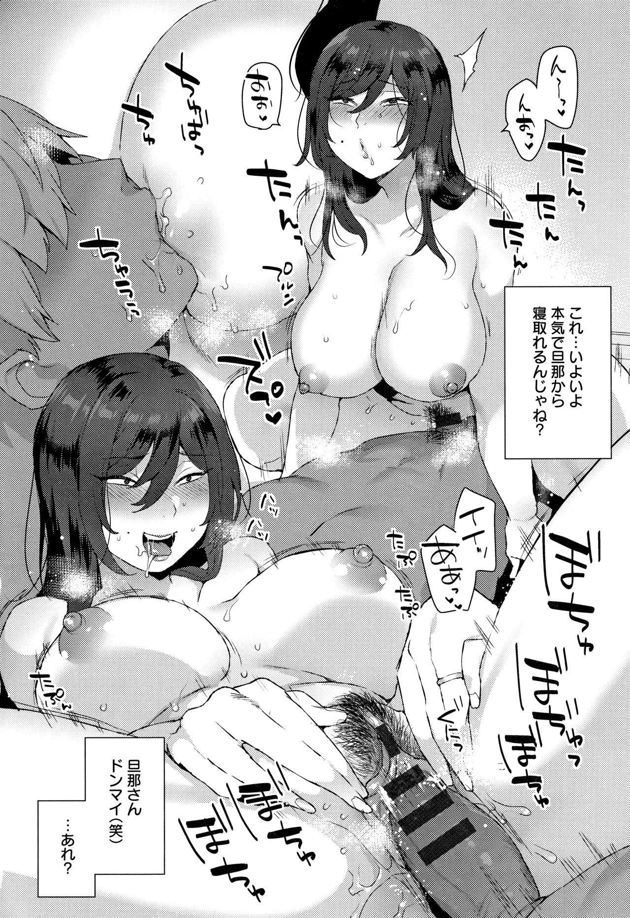 Nureta Manazashi 166