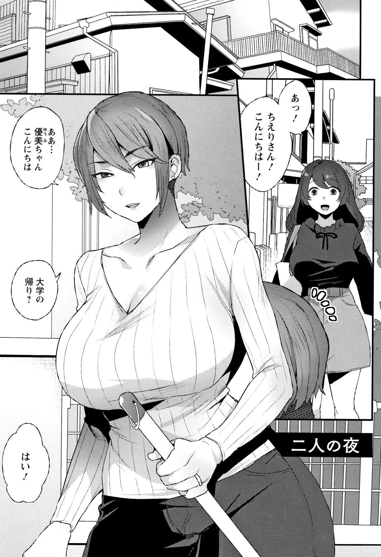 Nureta Manazashi 169