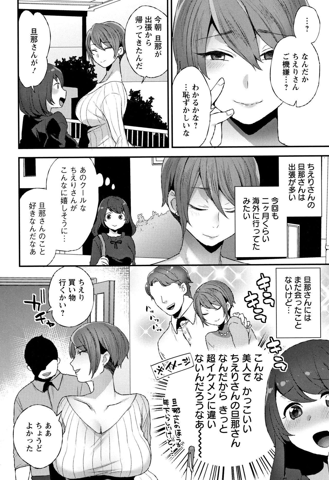 Nureta Manazashi 170