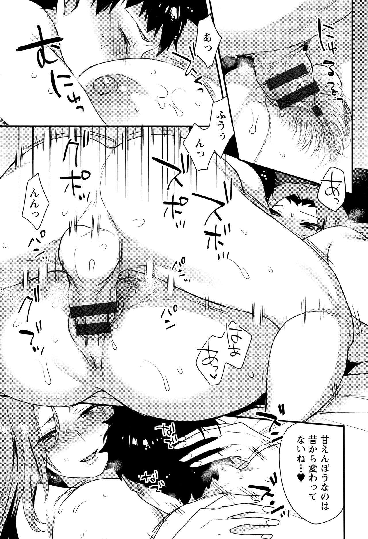 Nureta Manazashi 17