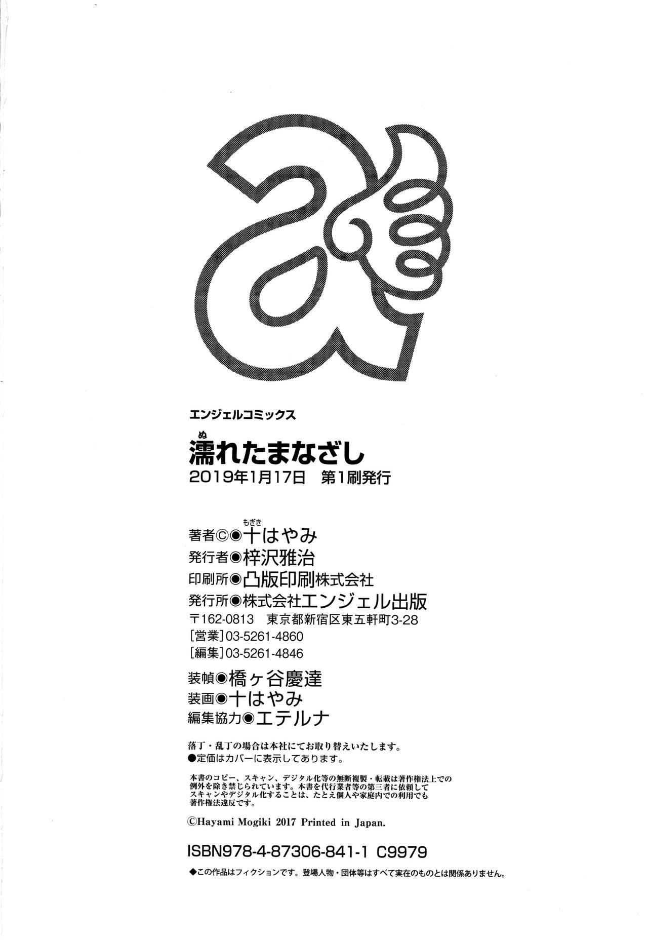 Nureta Manazashi 198