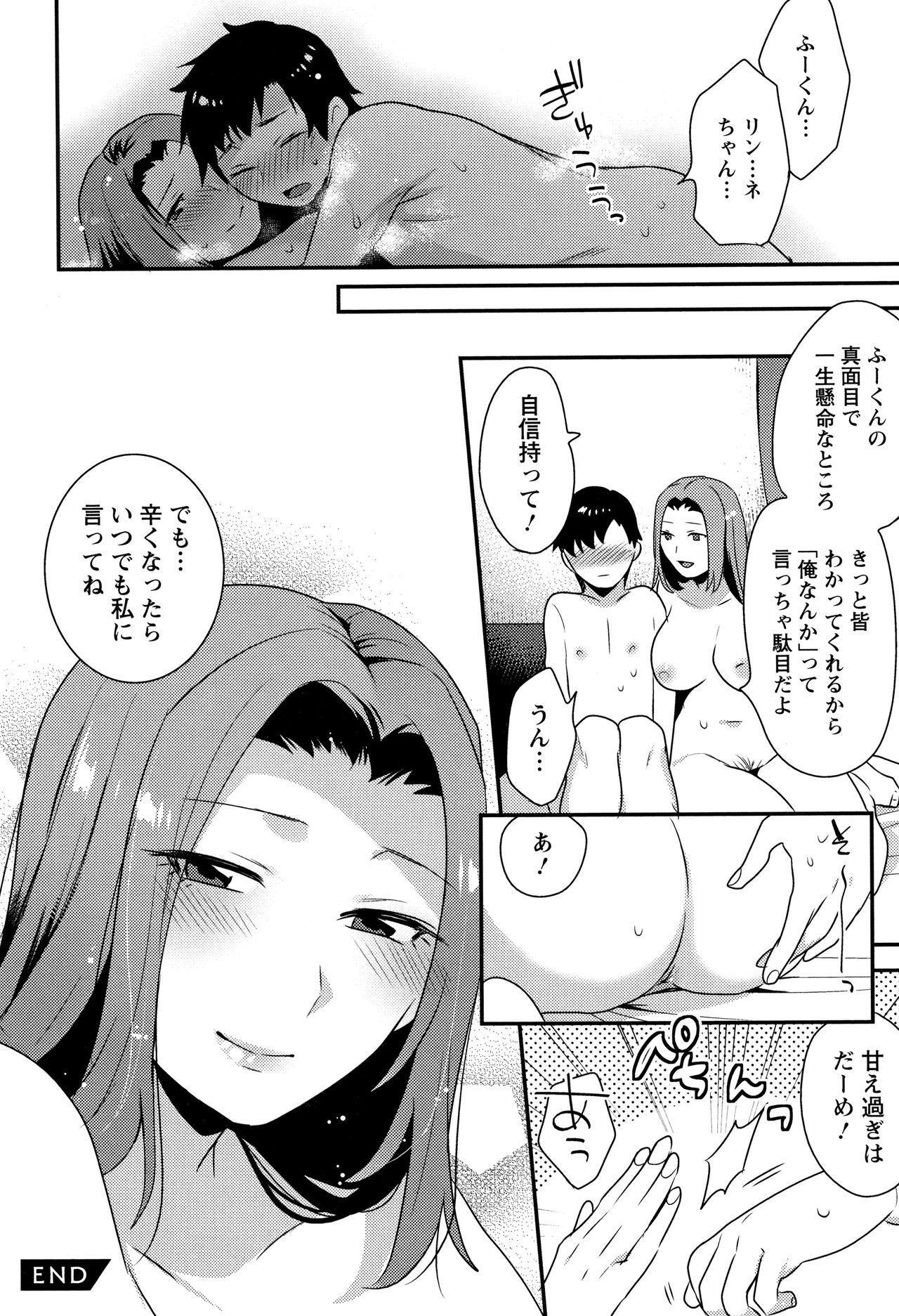 Nureta Manazashi 22