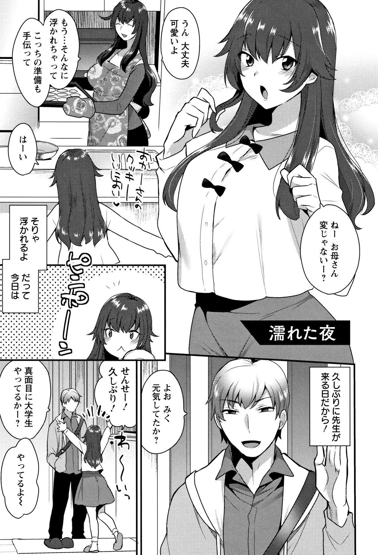 Nureta Manazashi 23