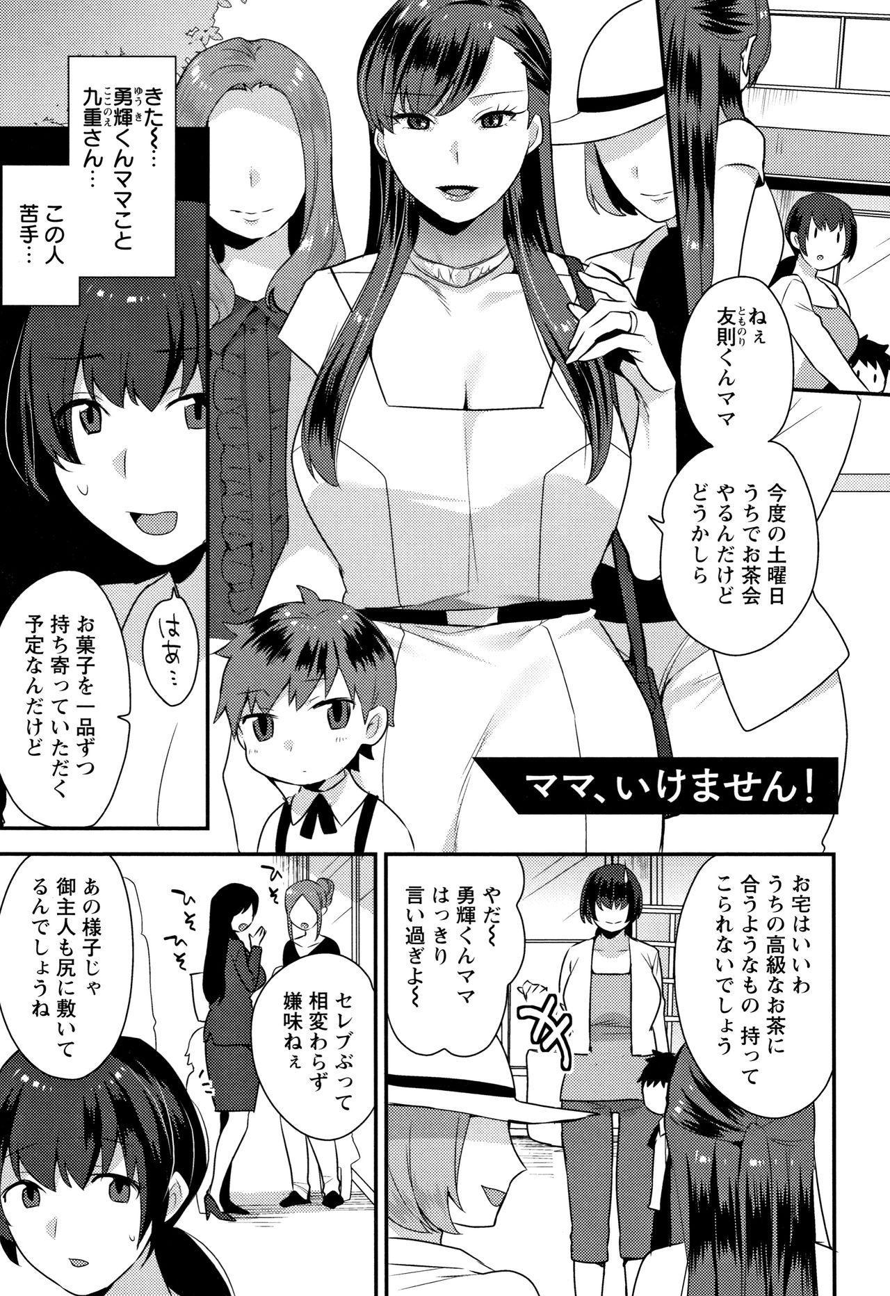 Nureta Manazashi 43