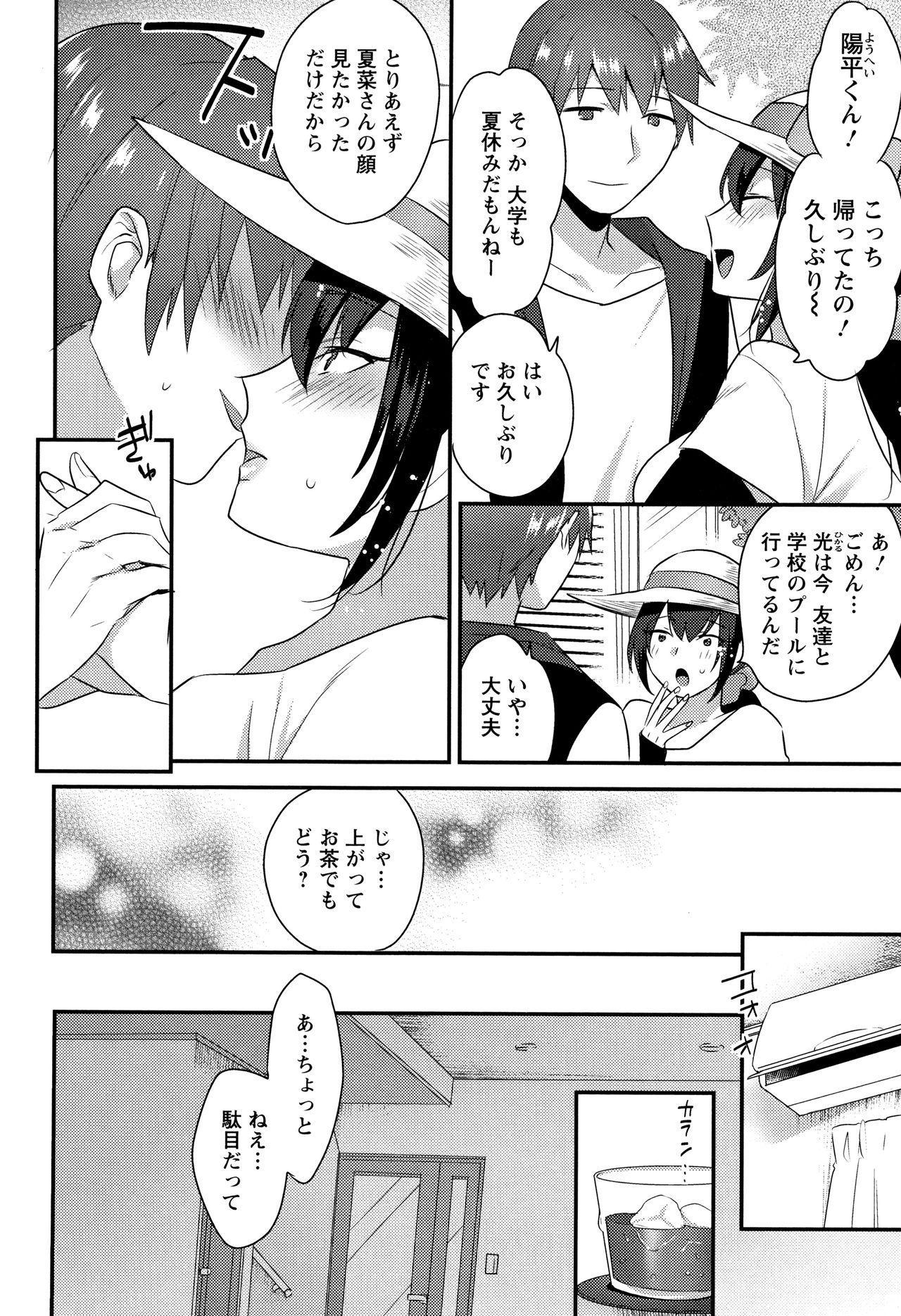 Nureta Manazashi 62