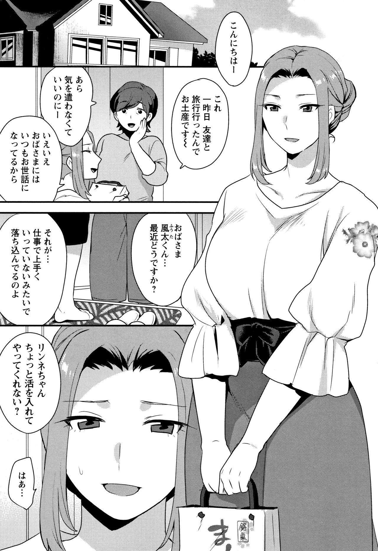 Nureta Manazashi 7