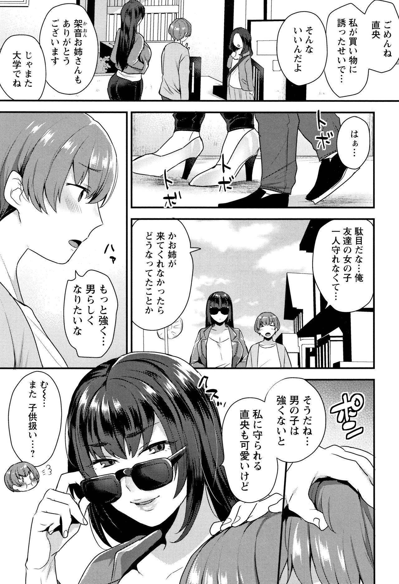 Nureta Manazashi 81