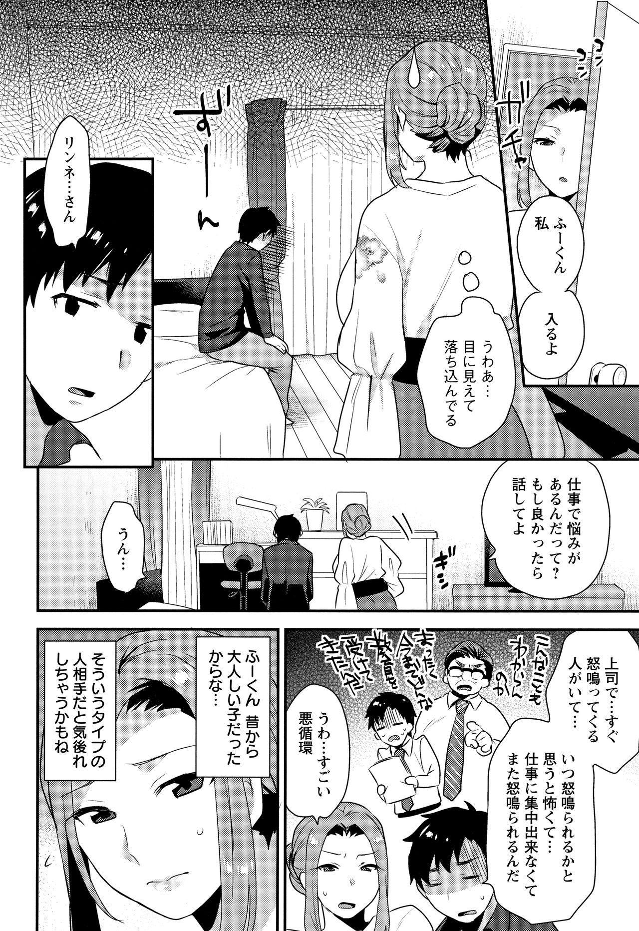 Nureta Manazashi 8