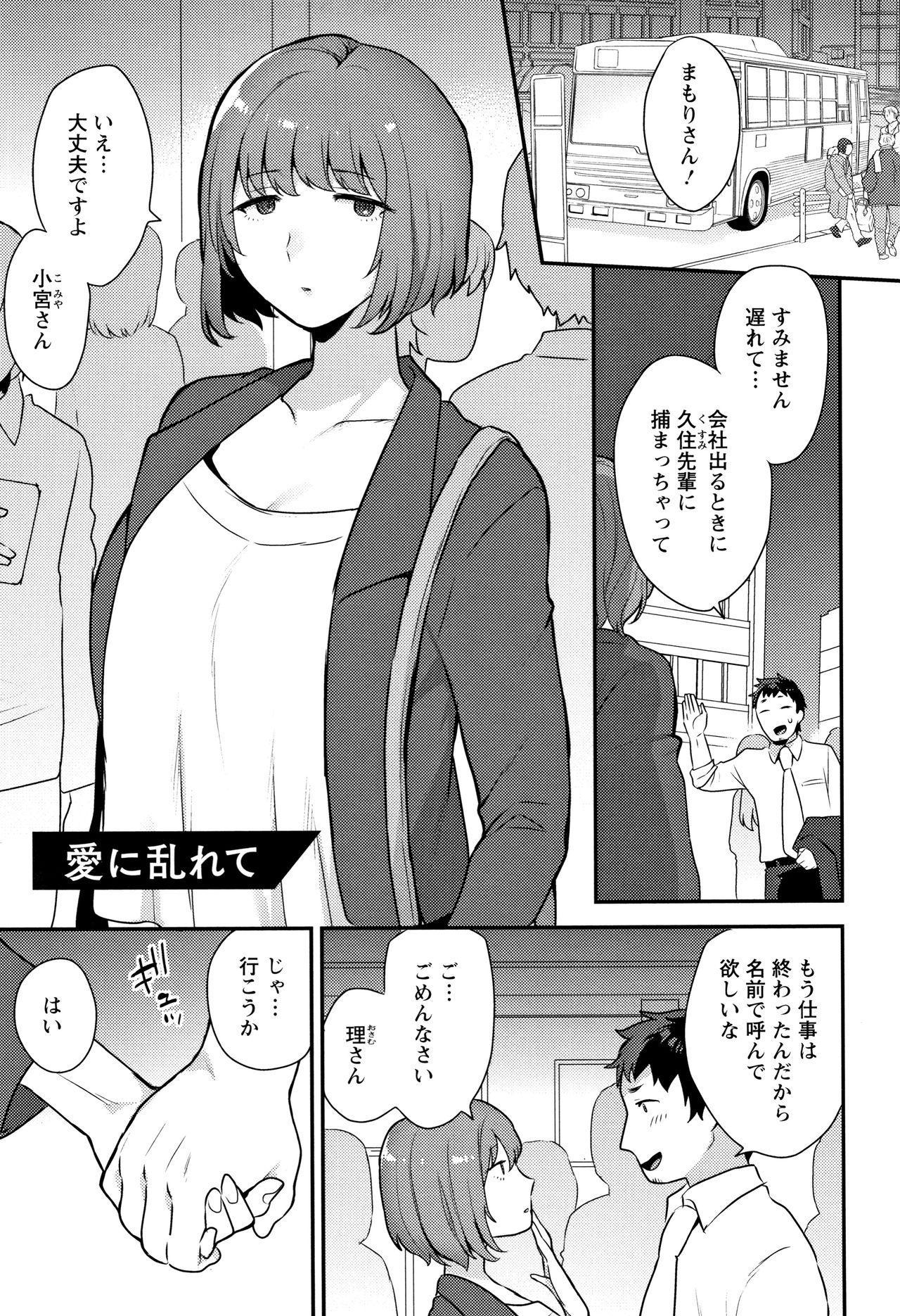 Nureta Manazashi 97