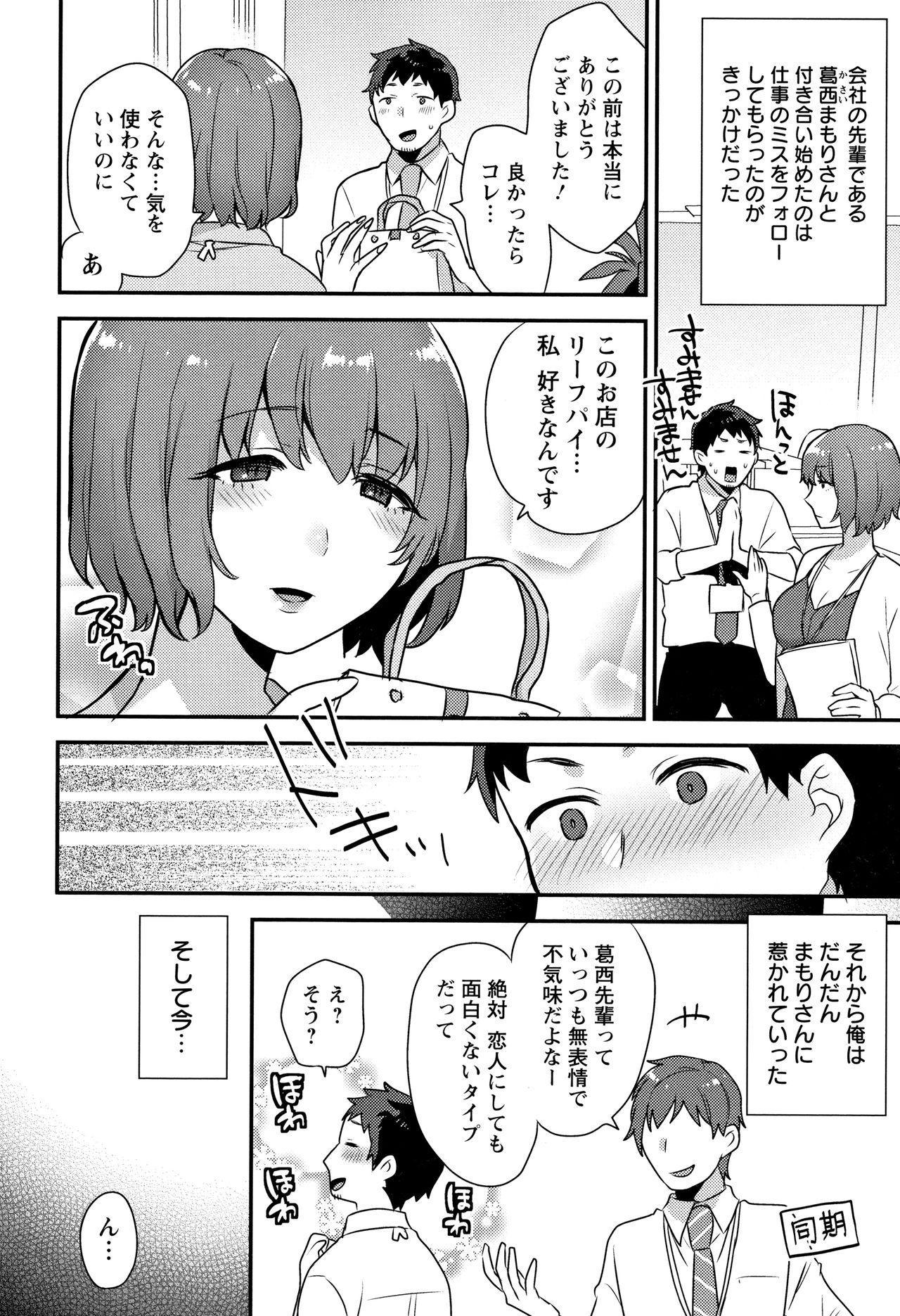Nureta Manazashi 98
