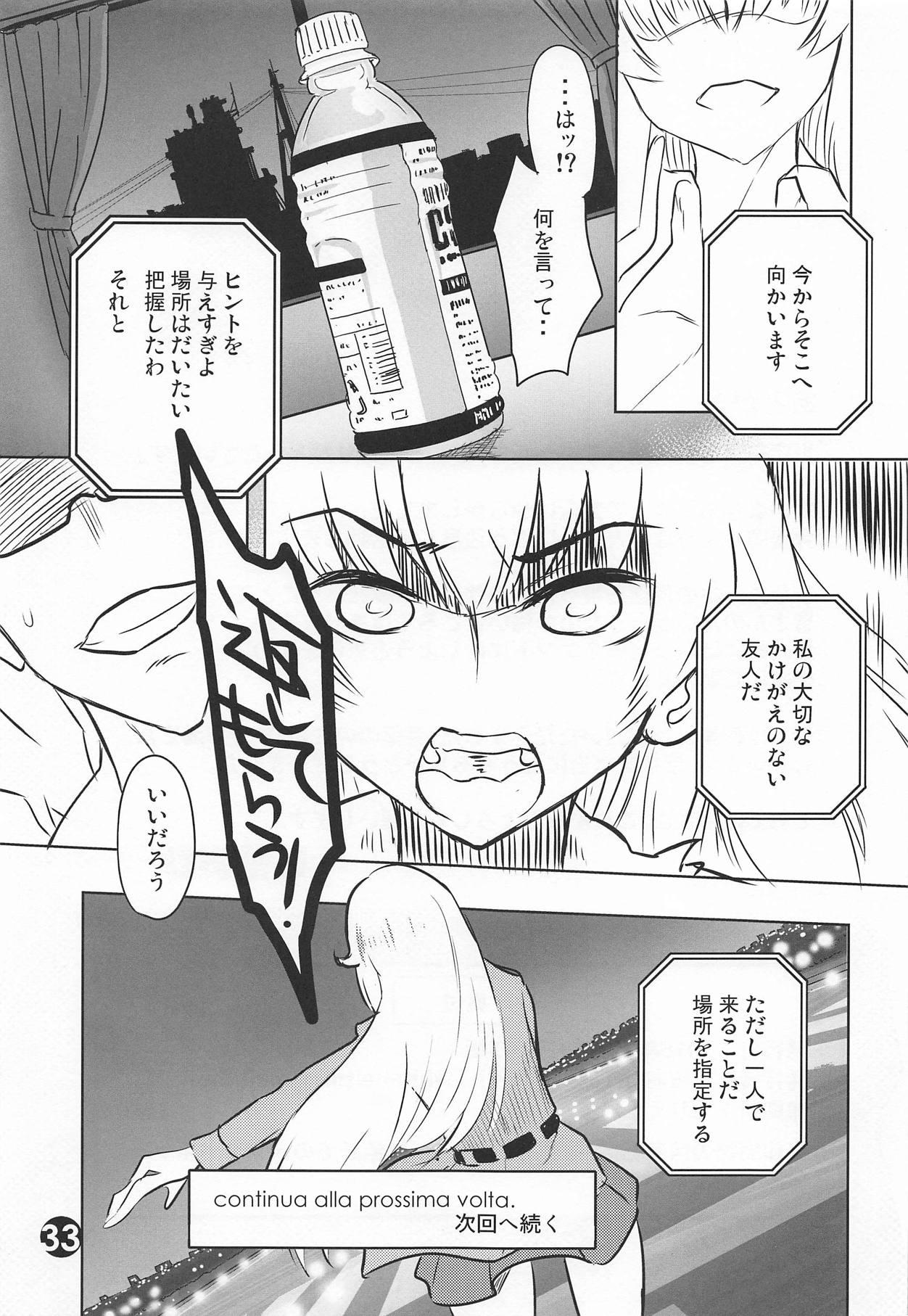 Mizu Fuyou prima parte 31