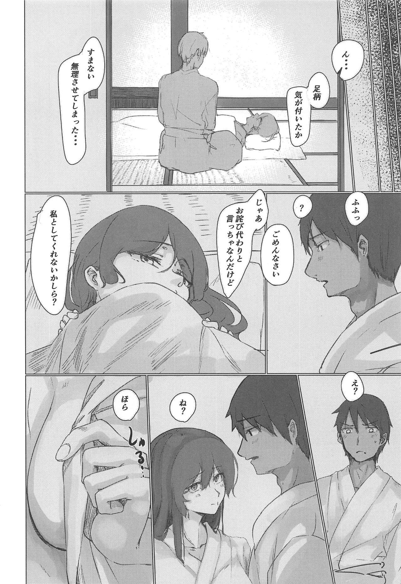 Ashigara Icha Love Bon 16