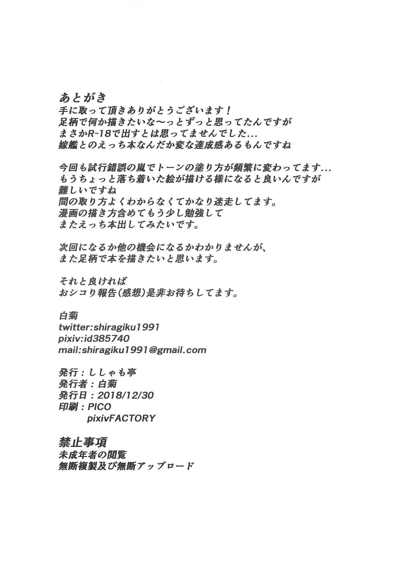 Ashigara Icha Love Bon 24