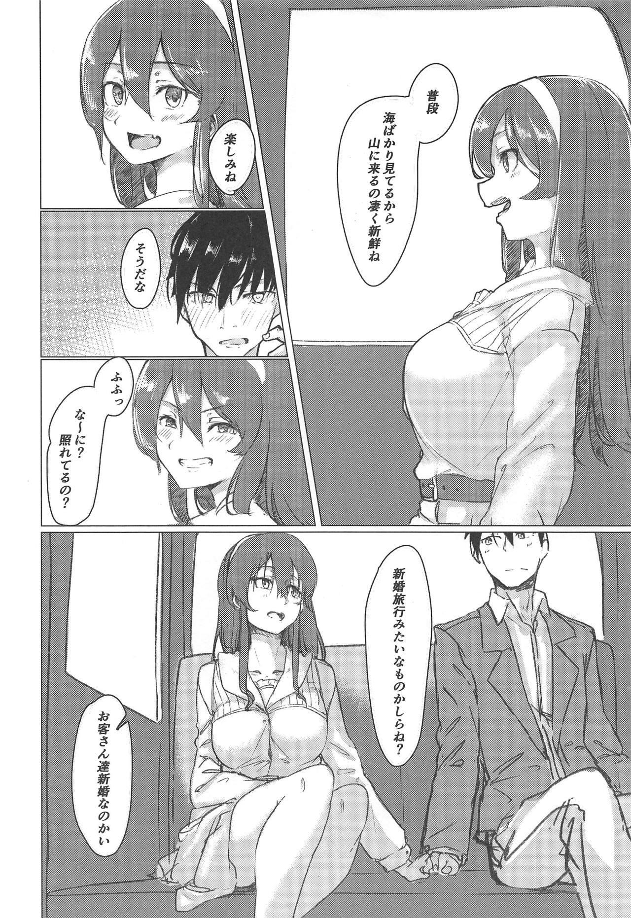 Ashigara Icha Love Bon 4
