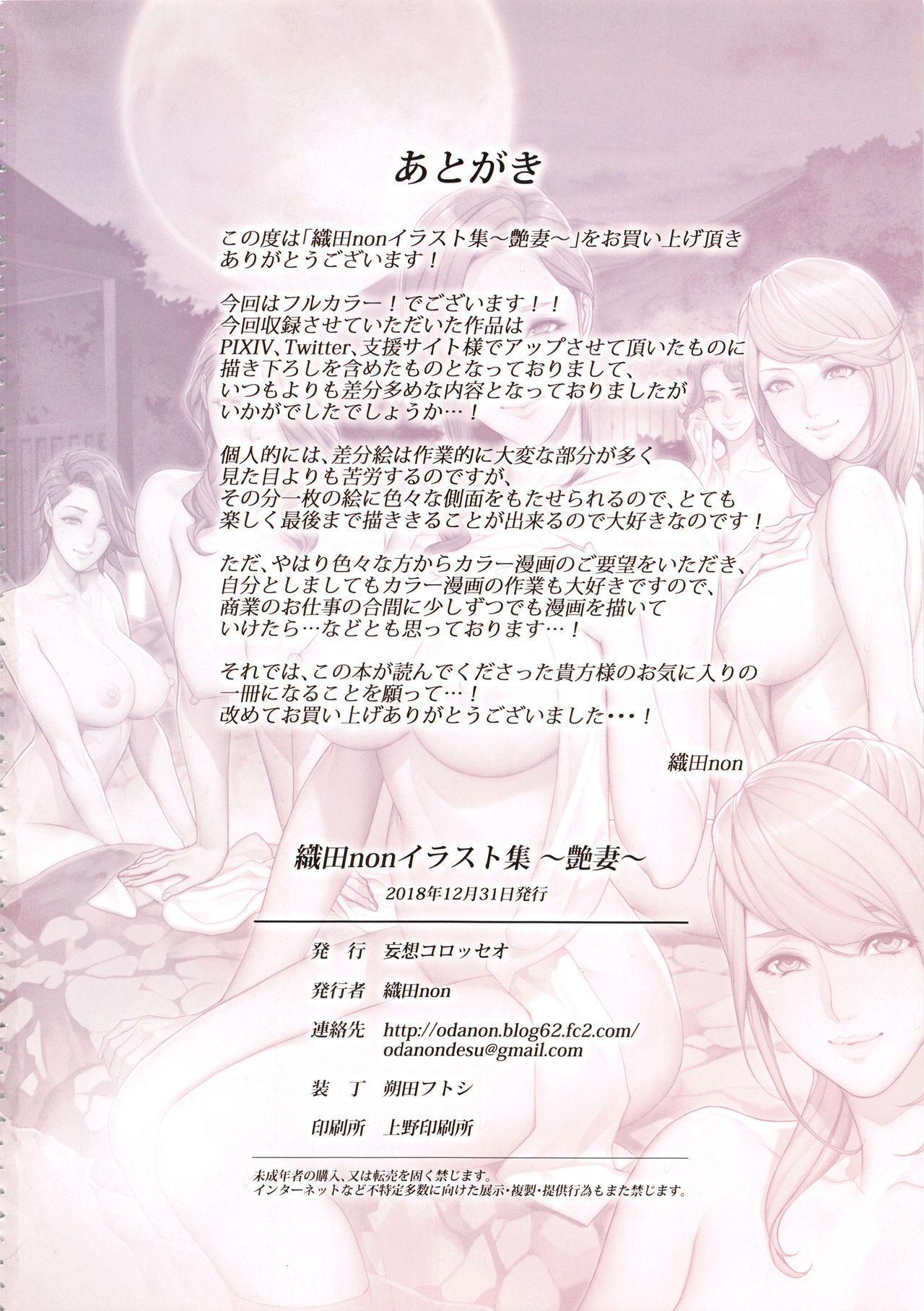 Oda non Illust Shuu 34