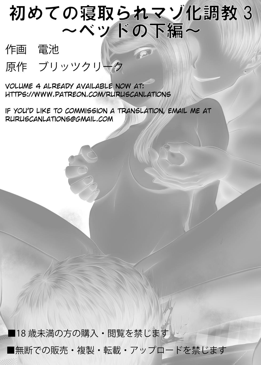Hajimete no Netorare Maso-ka Choukyou 3 56