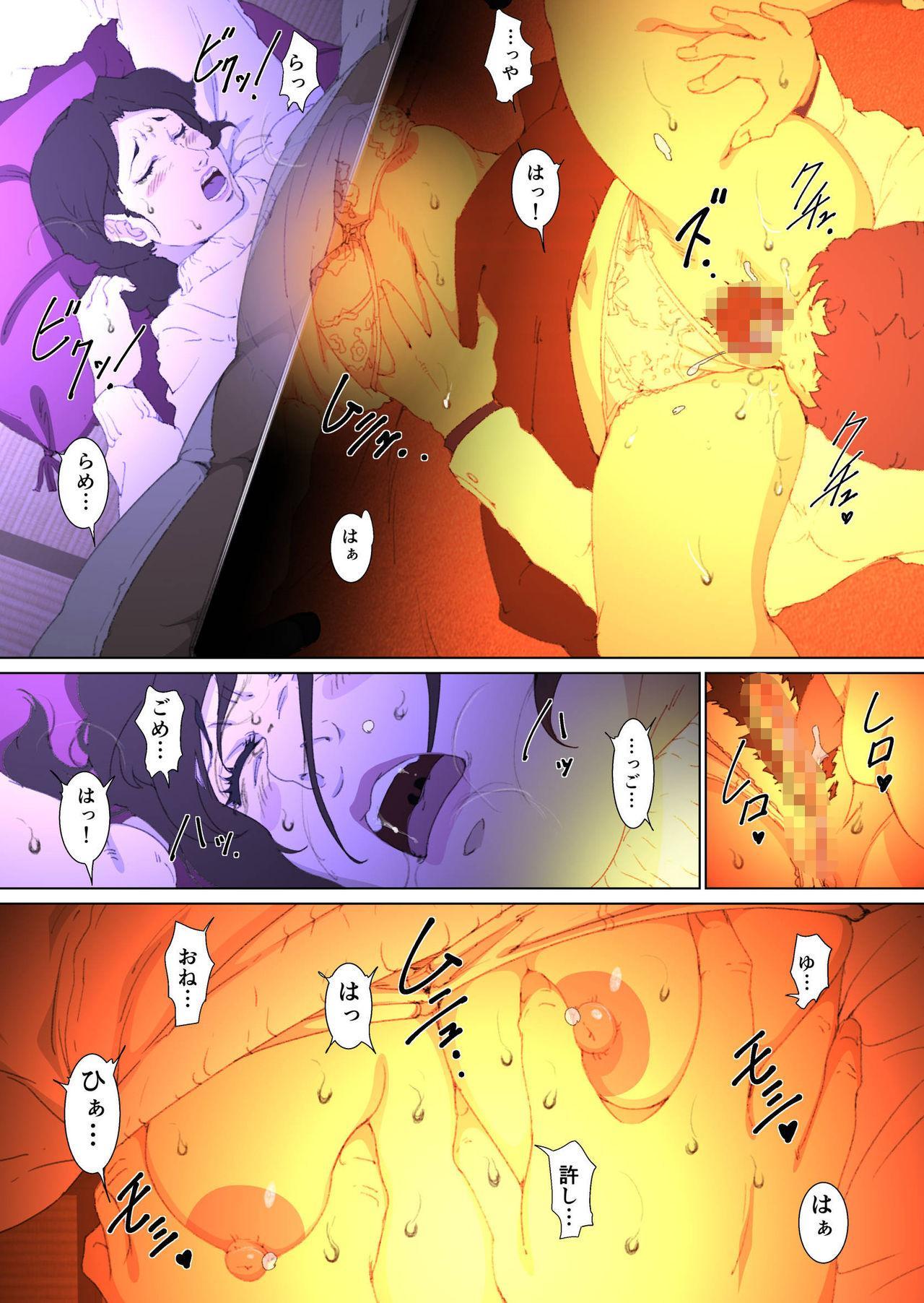 Mother Misuko Mischief in Kotatsu 12