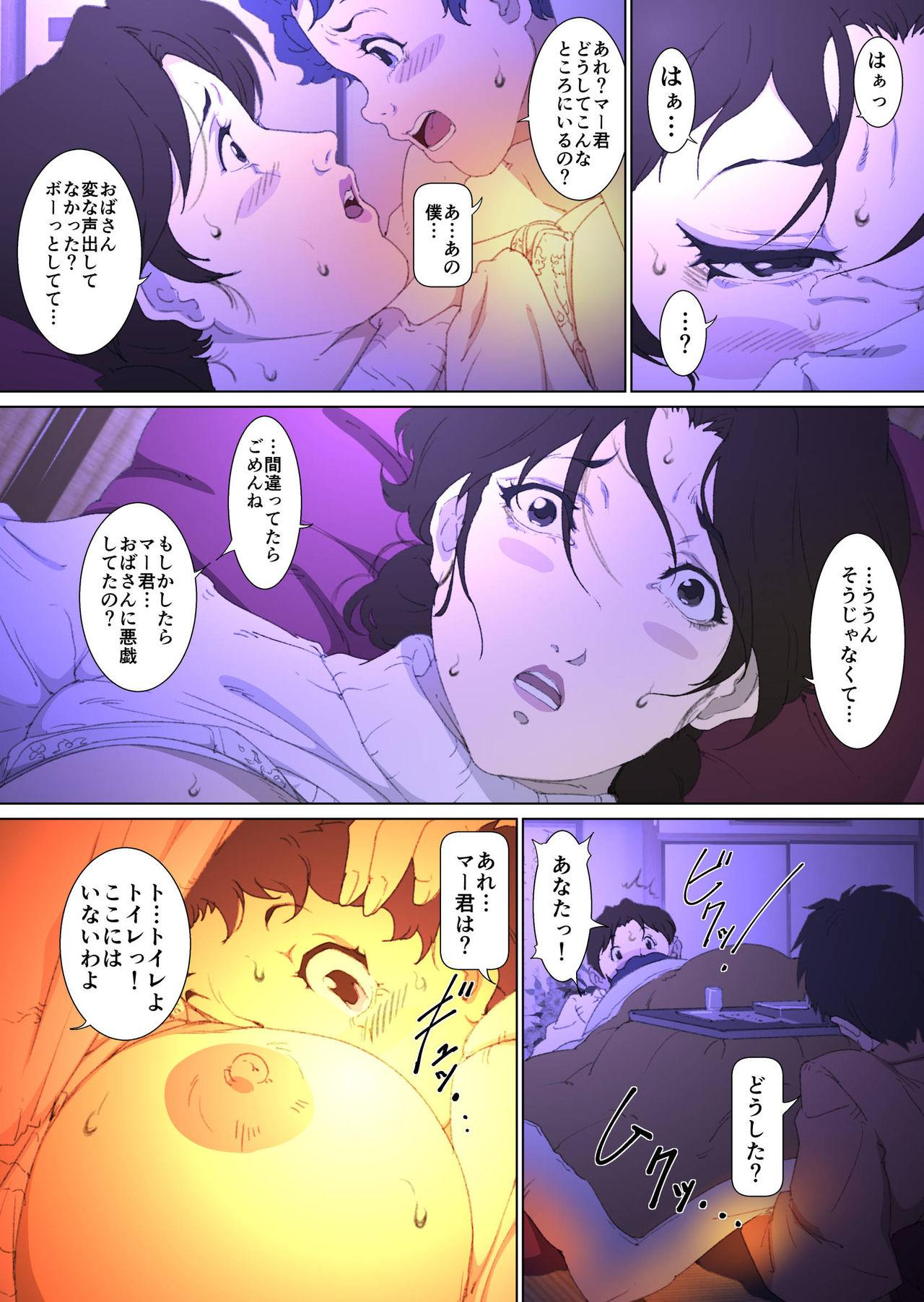 Mother Misuko Mischief in Kotatsu 16