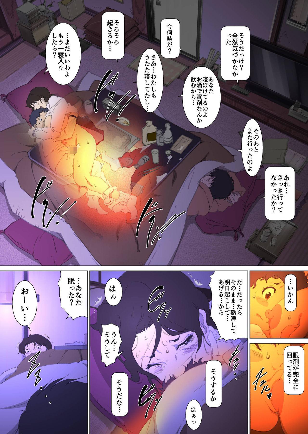 Mother Misuko Mischief in Kotatsu 17