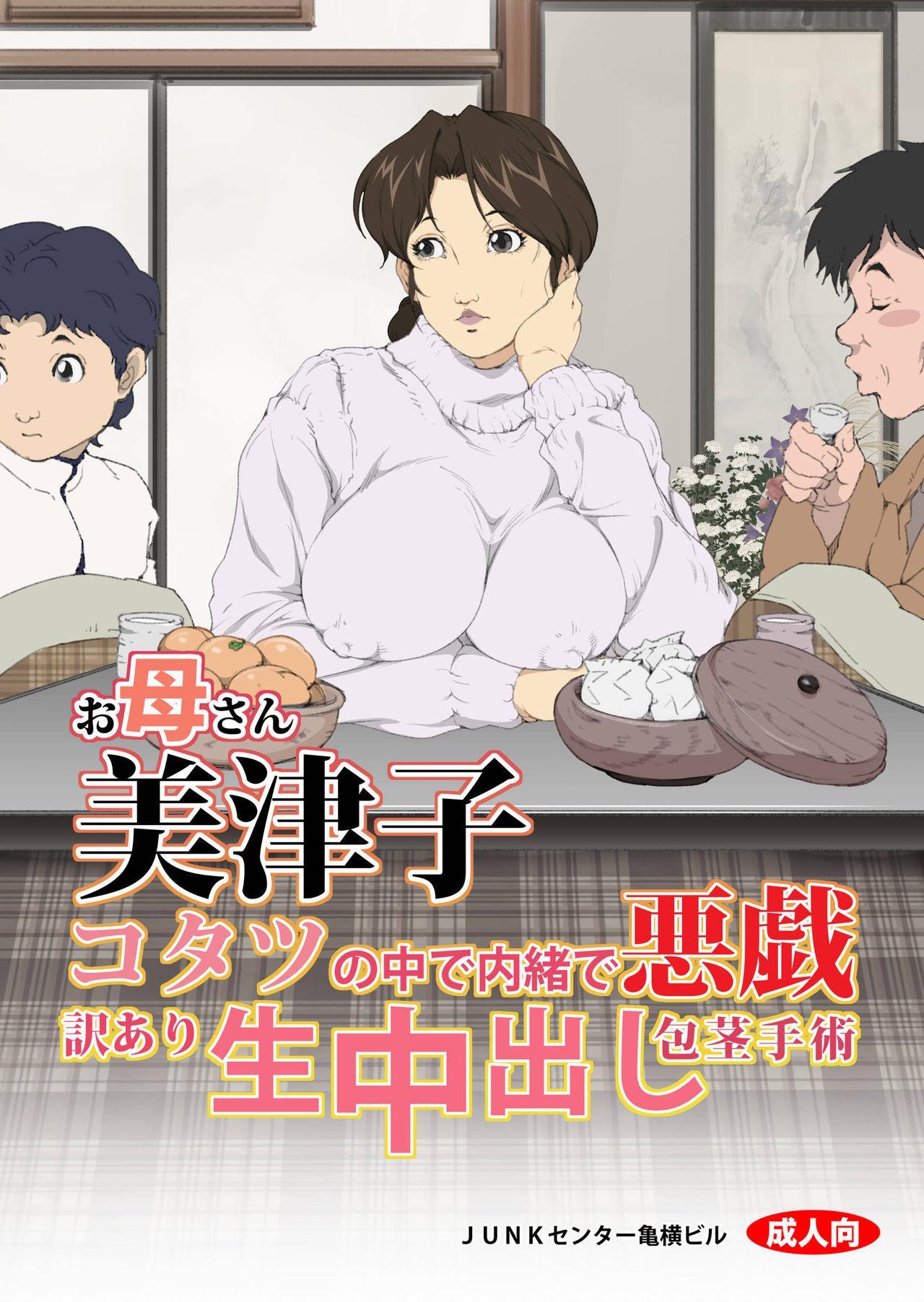 Mother Misuko Mischief in Kotatsu 1