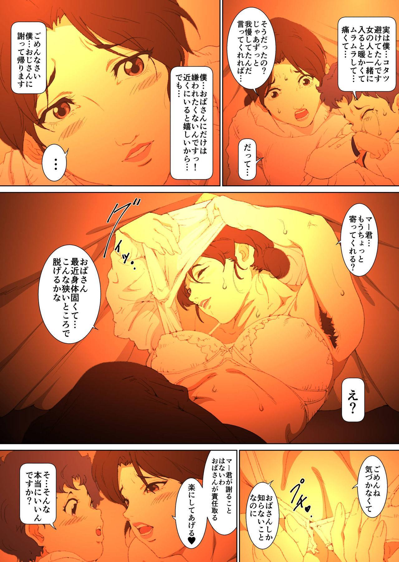 Mother Misuko Mischief in Kotatsu 19