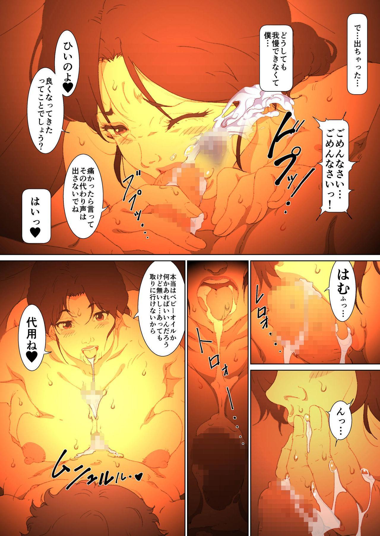 Mother Misuko Mischief in Kotatsu 22