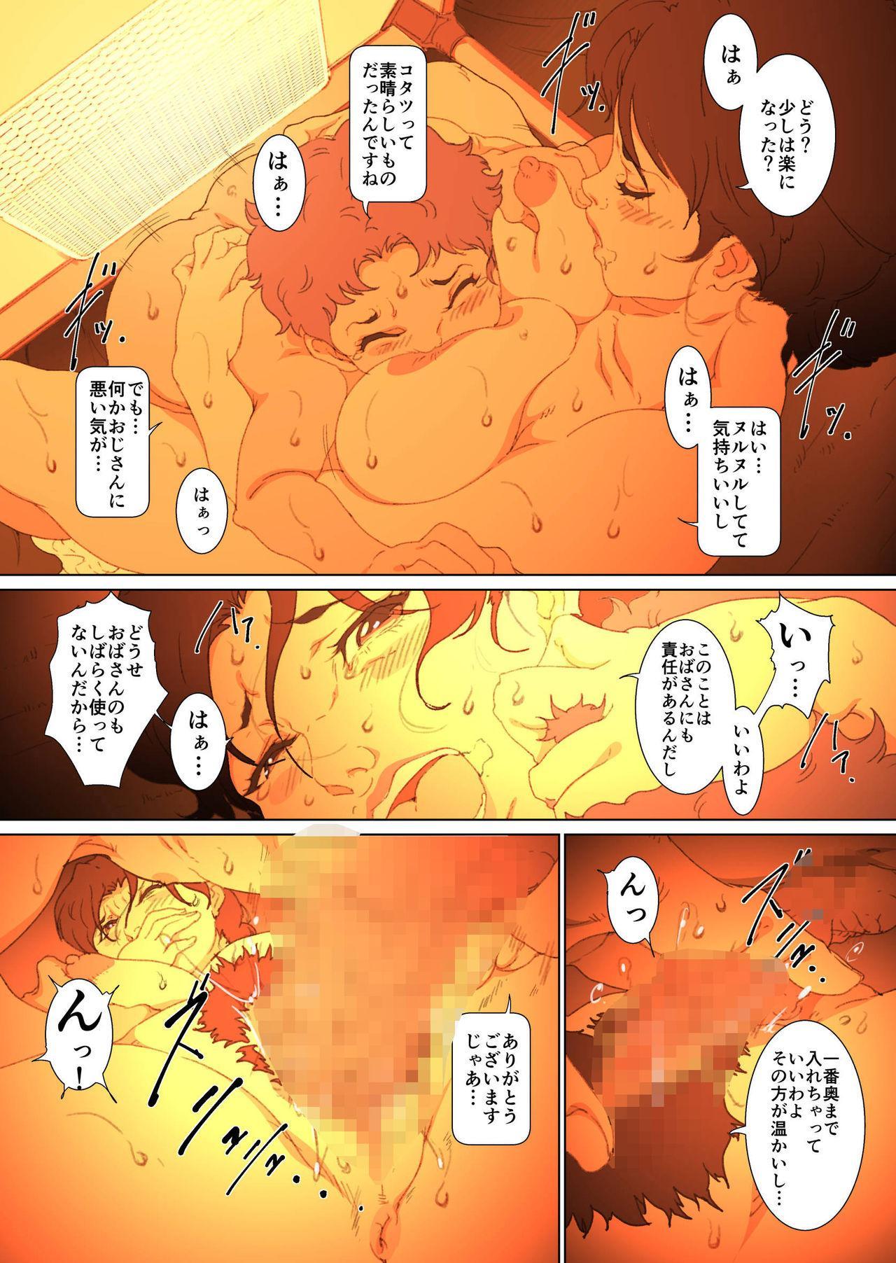 Mother Misuko Mischief in Kotatsu 26