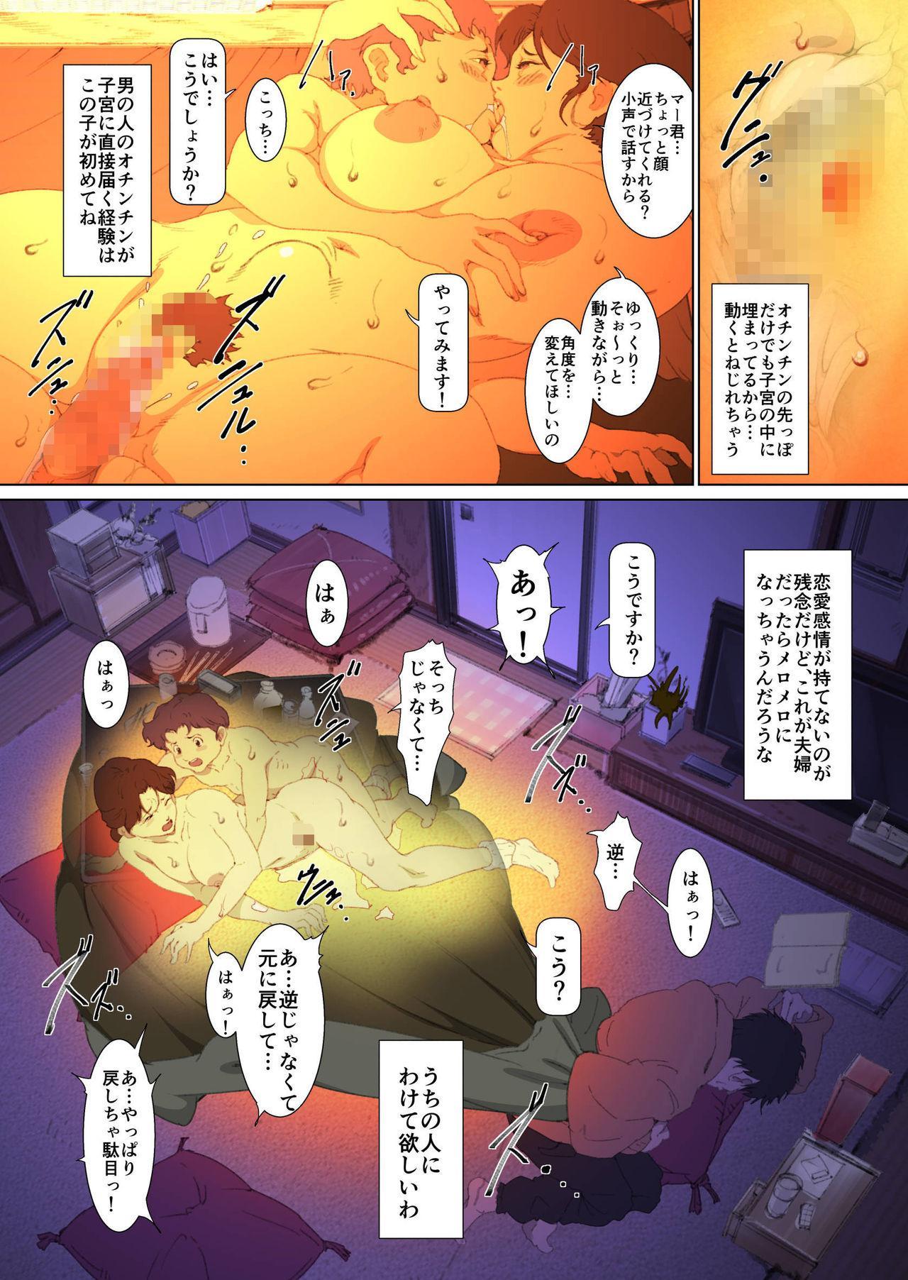 Mother Misuko Mischief in Kotatsu 28