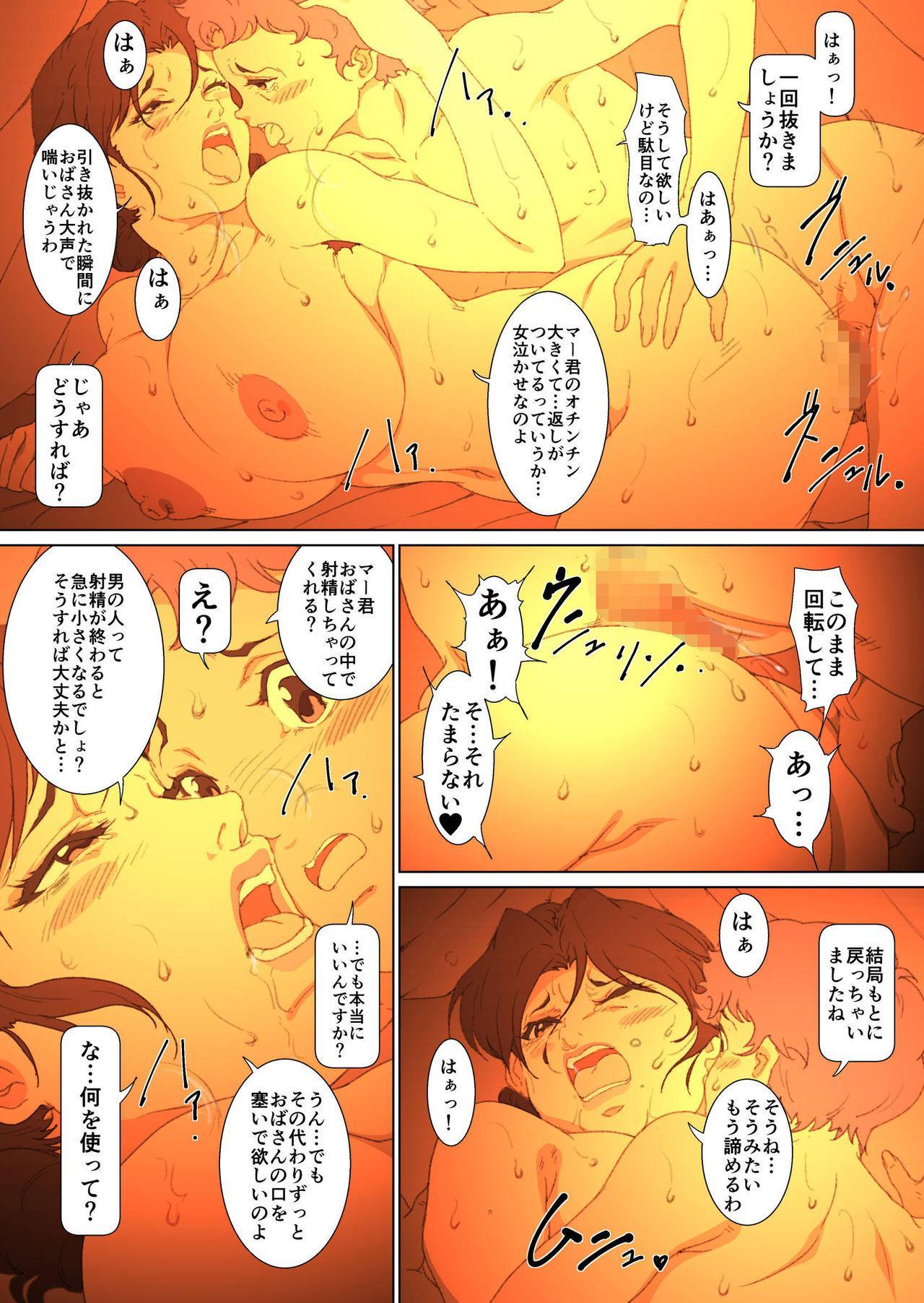 Mother Misuko Mischief in Kotatsu 29