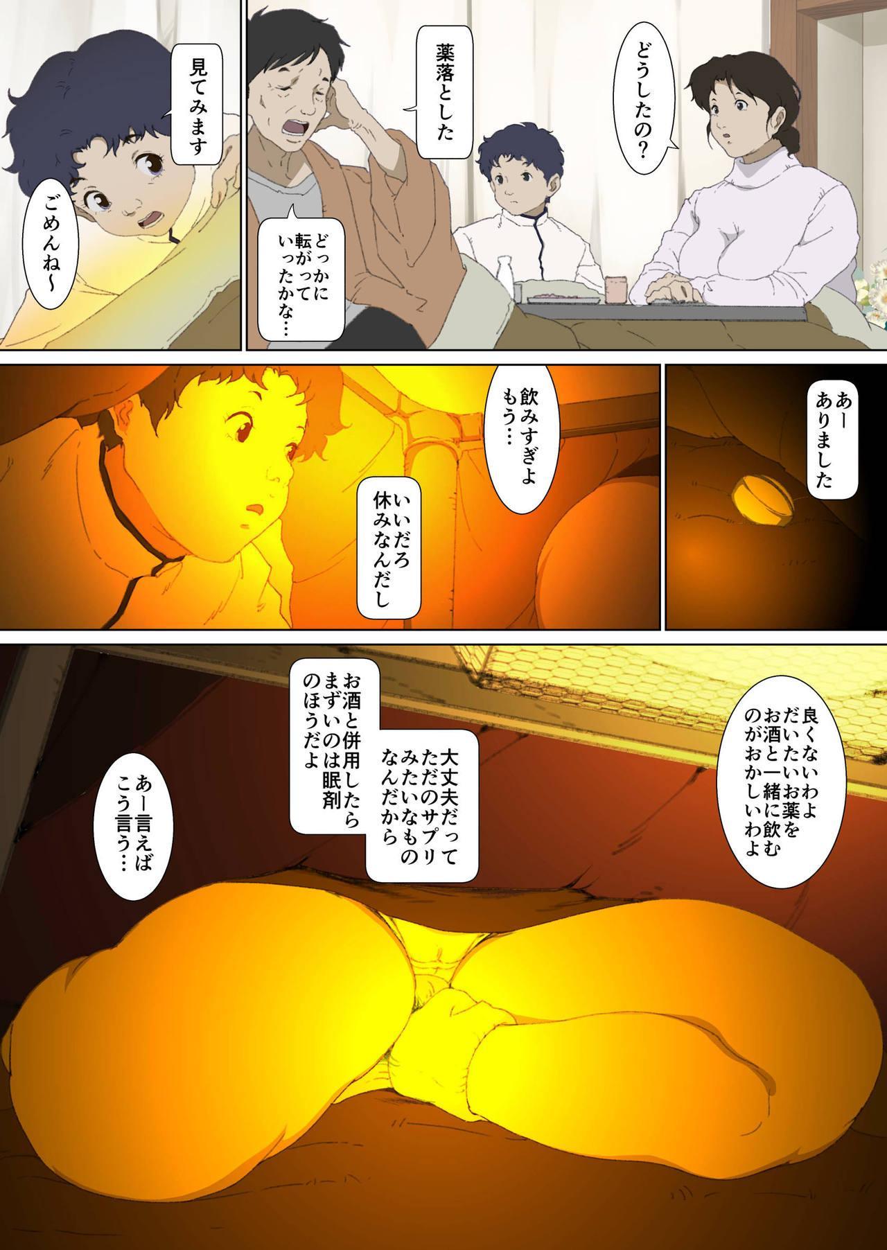 Mother Misuko Mischief in Kotatsu 4