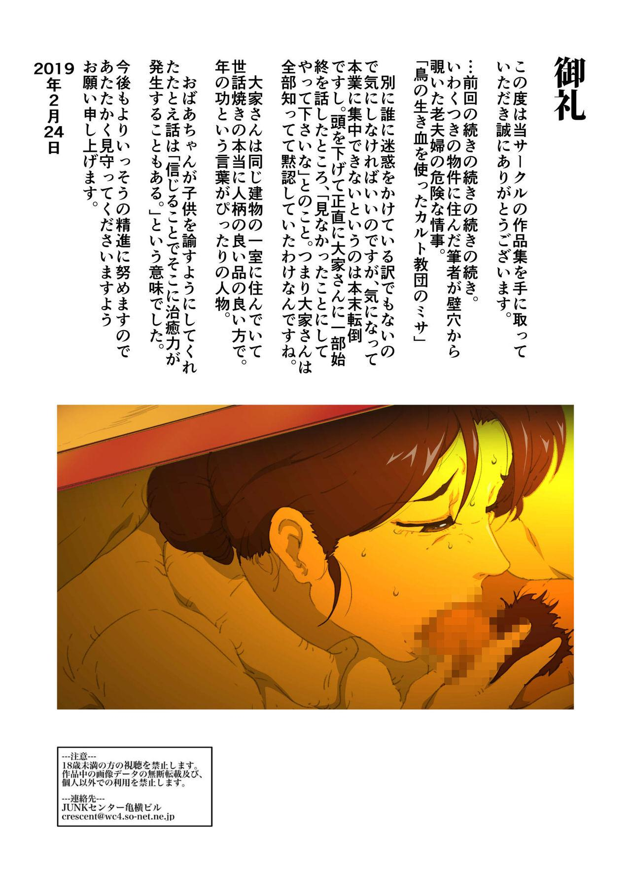 Mother Misuko Mischief in Kotatsu 71