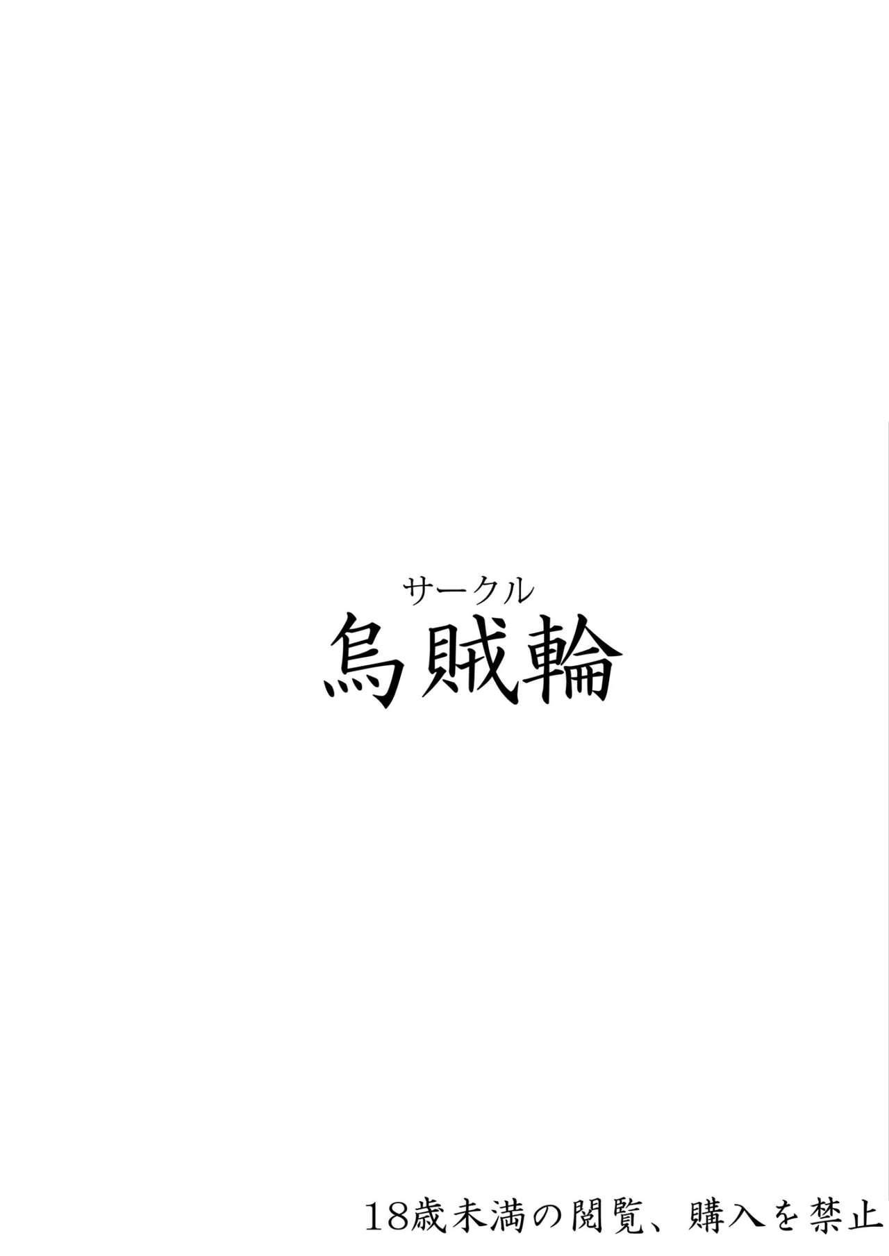 H ni Kyoumi Shinshin na Hanamaru-chan wa Chikan ni Teikou Dekinai 18