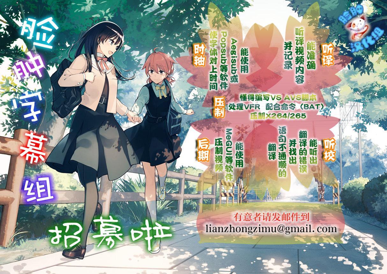 H ni Kyoumi Shinshin na Hanamaru-chan wa Chikan ni Teikou Dekinai 22