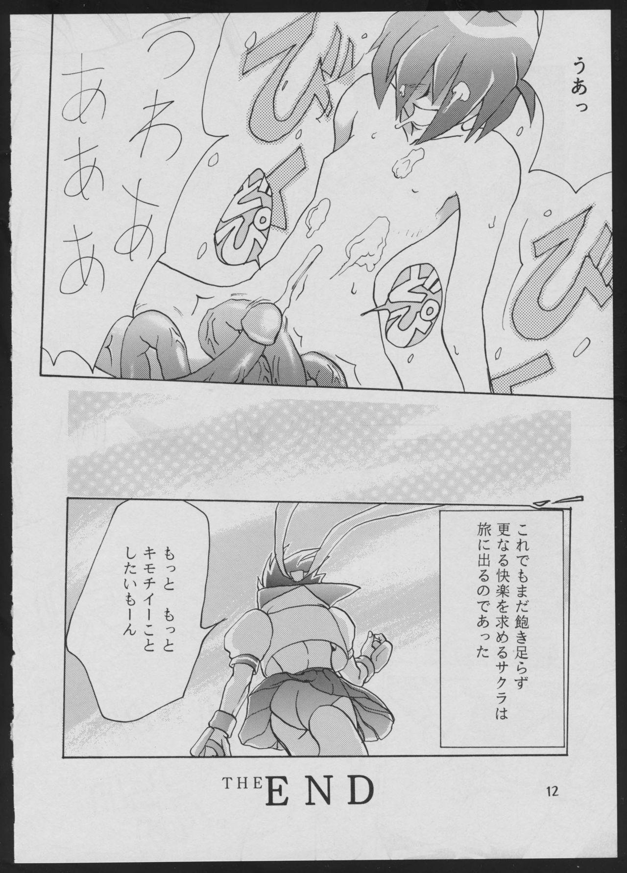 '96 Natsu no Game 18-kin Special 11