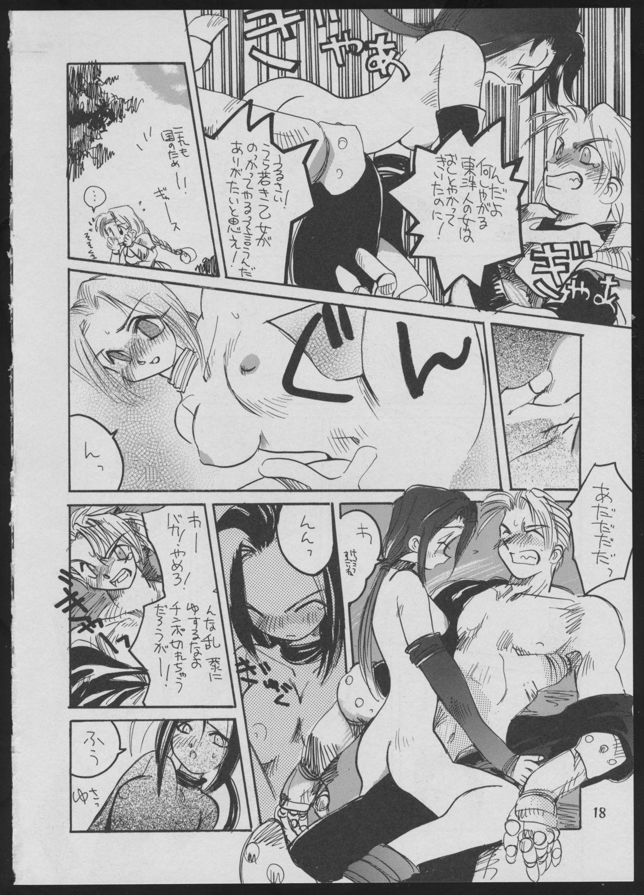 '96 Natsu no Game 18-kin Special 17