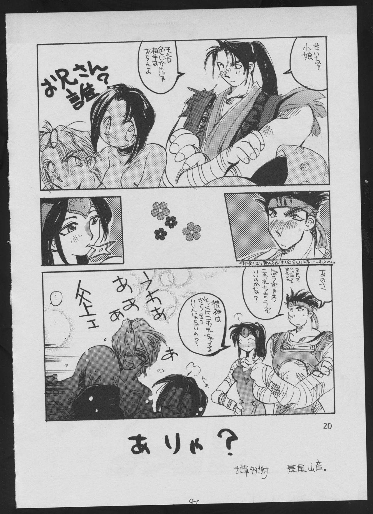 '96 Natsu no Game 18-kin Special 19