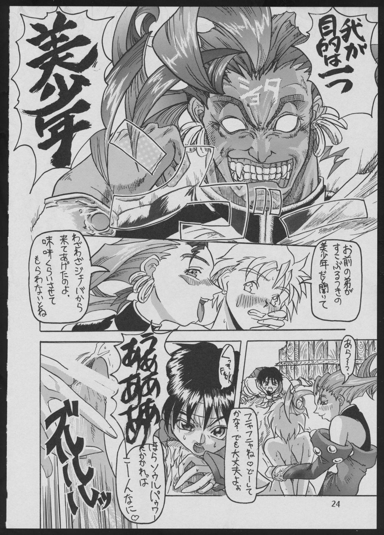 '96 Natsu no Game 18-kin Special 23