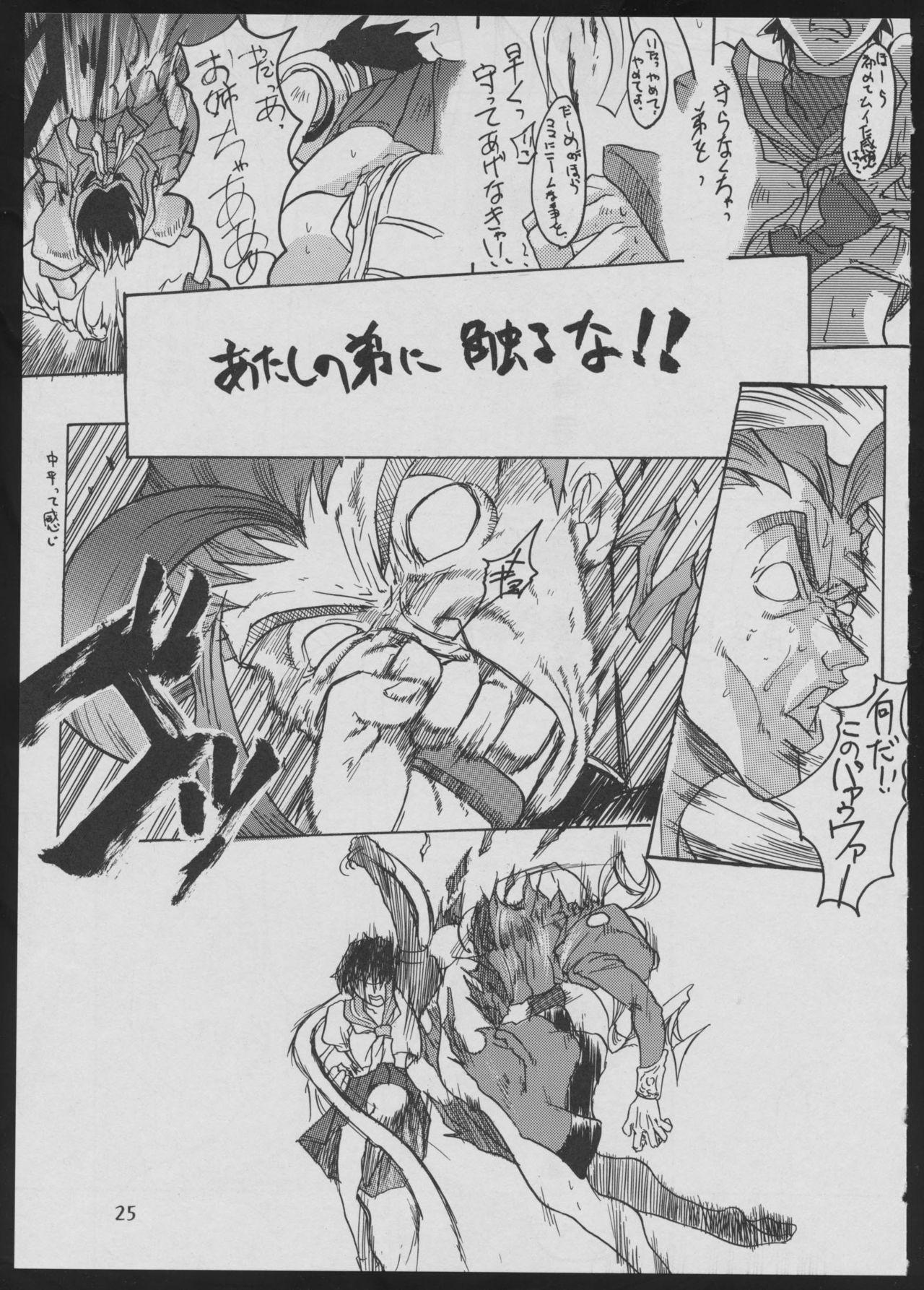 '96 Natsu no Game 18-kin Special 24